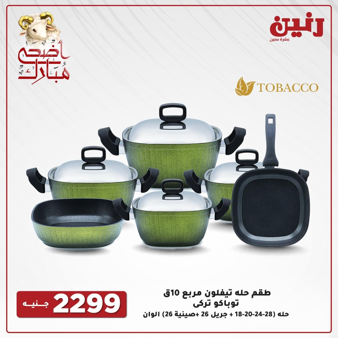 Raneen offers today for appliances and household appliances from July 22 to 24, 2021 30