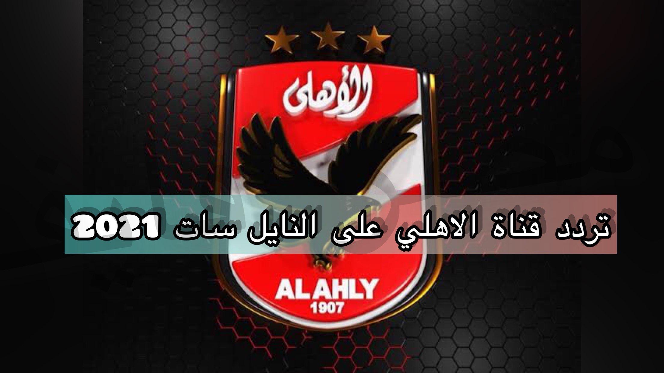 اضبط تردد قناة الاهلي على NileSat وتابع آخر اخبار الاحمر 2021