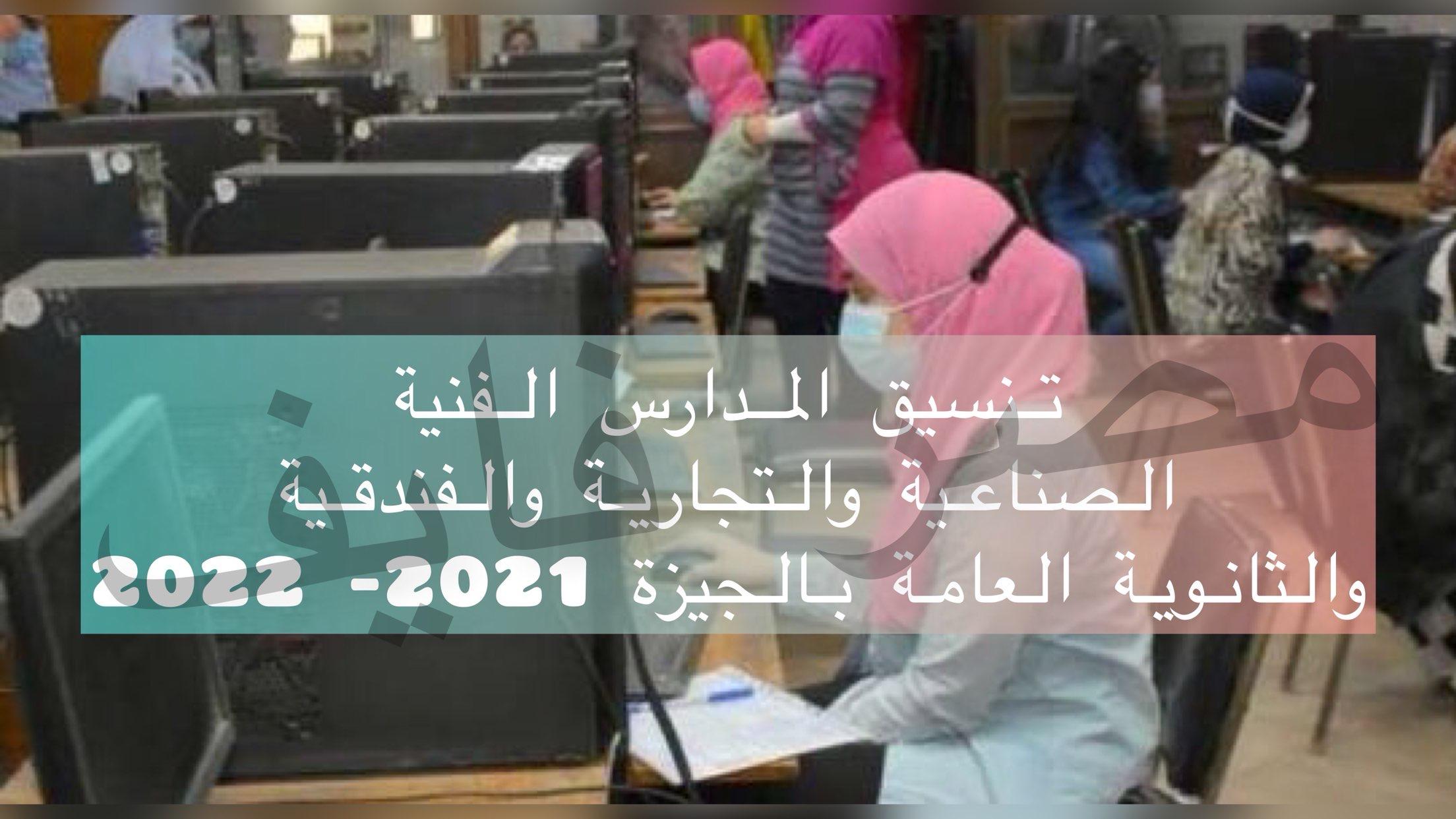 هنا دليل تنسيق المدارس الفنية والثانوية العامة بالجيزة 2021- 2022