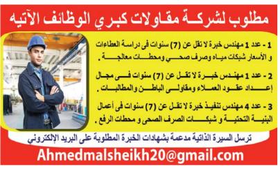 إعلانات وظائف جريدة الوسيط الجمعة 16/7/2021 4