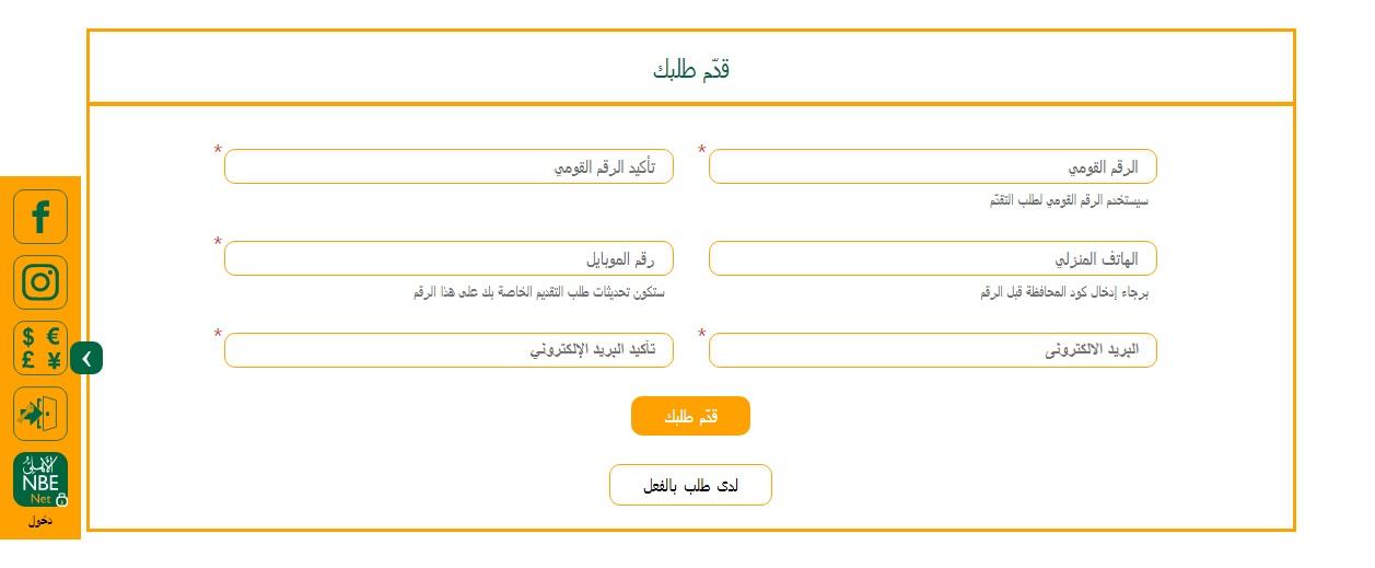 البنك الأهلي المصري يعلن فتح باب التعيين لخريجي 7 جامعات من دفعة 2017 وحتى دفعة 2020 3