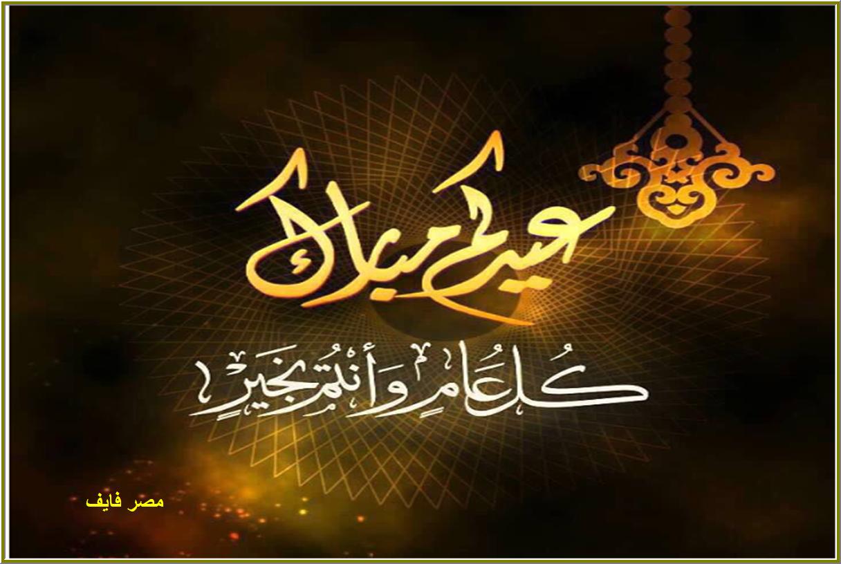 تردد قناة تكبيرات العيد