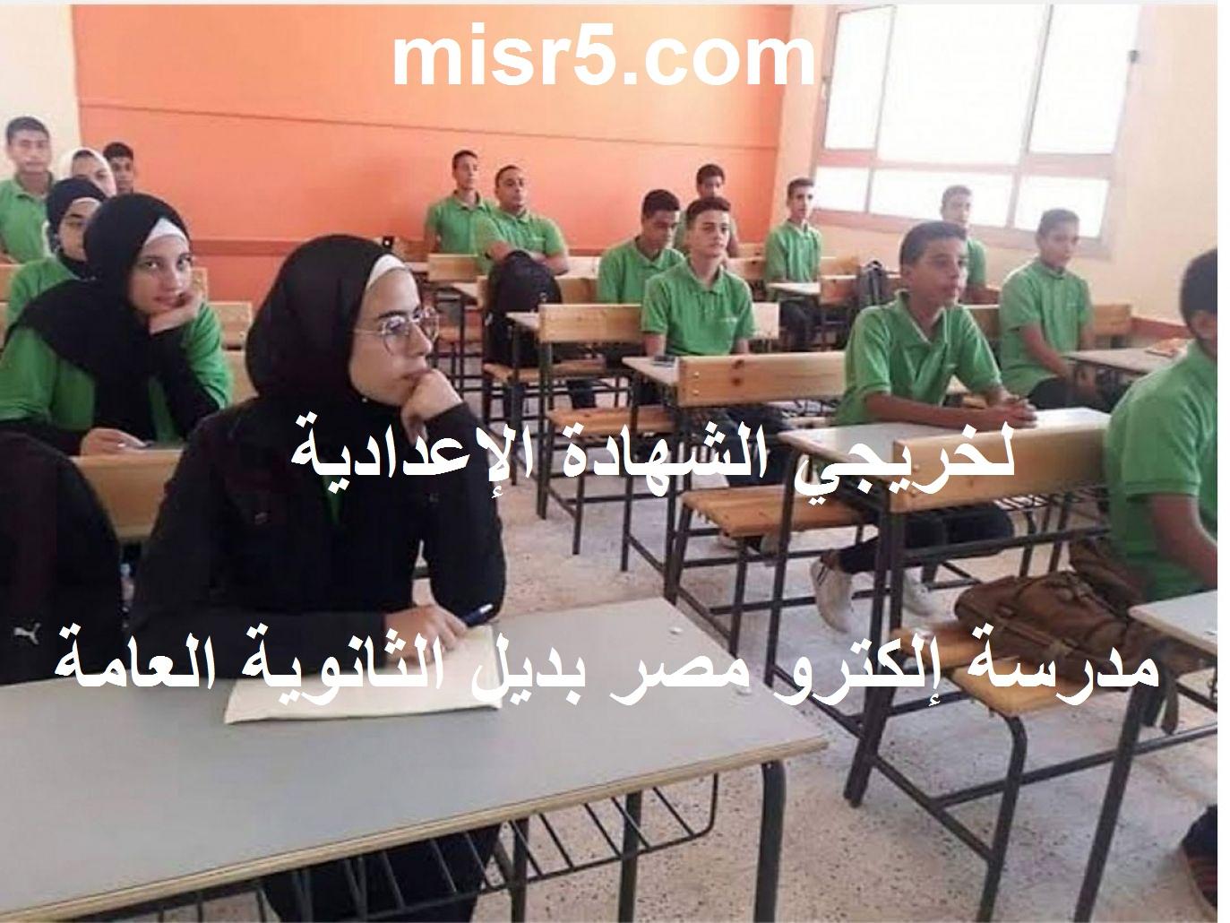 بالشهادة الإعدادية.. مدرسة إلكترو مصر الأولى في الصيانة الكهربائية باعتماد فرنسي وشروط القبول