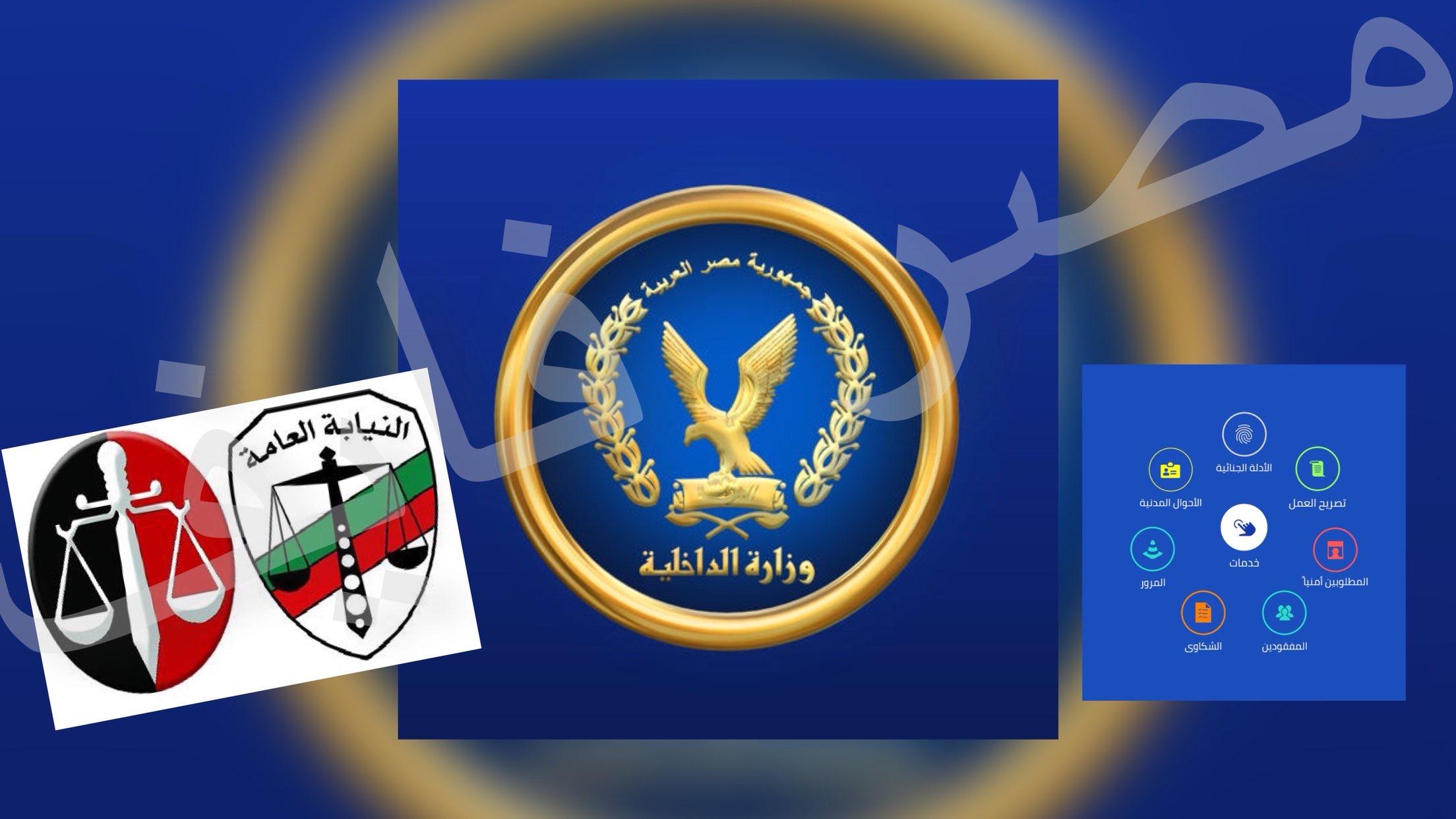 الاستعلام عن مخالفات المرور 2021 برقم اللوحة في مصر