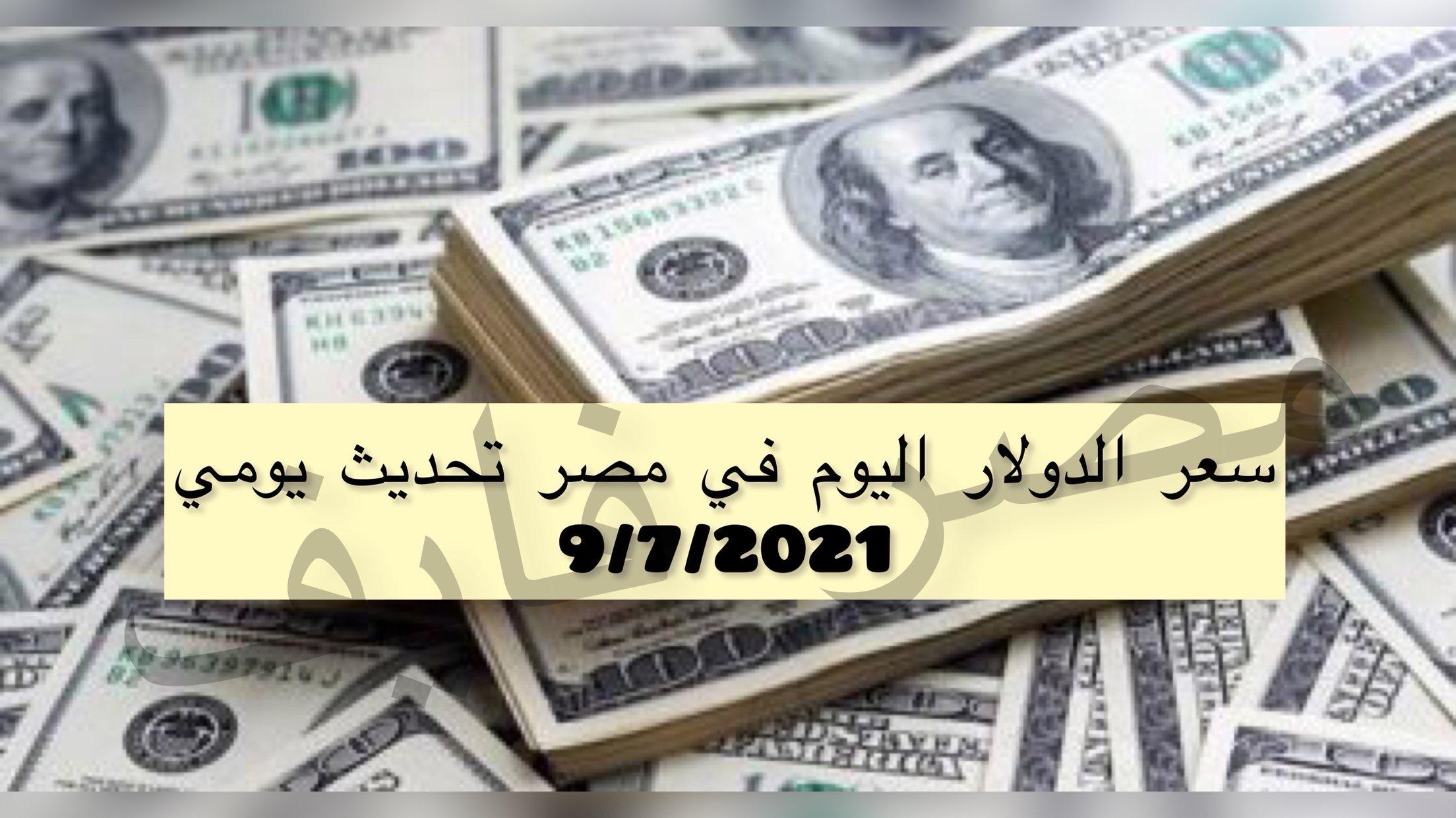 هنا نشرة سعر الدولار اليوم في مصر تحديث يومي أمام الجنيه 9/7/2021