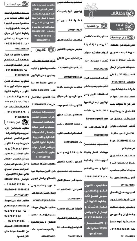 إعلانات وظائف جريدة الوسيط الجمعة 16/7/2021 5