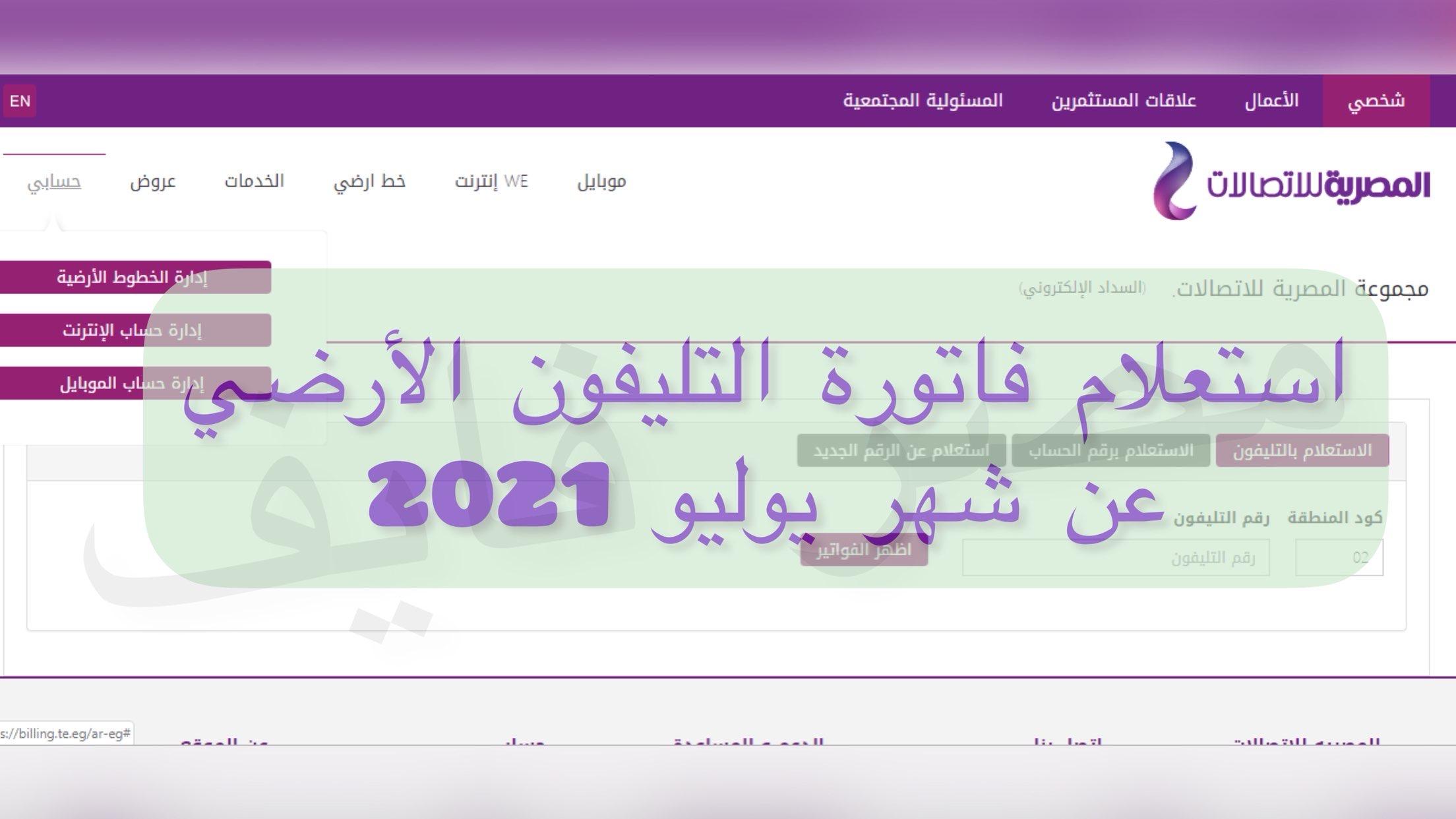 موعد ورابط الاستعلام عن فاتورة التليفون الارضي 2021 بالرقم وكود المحافظة