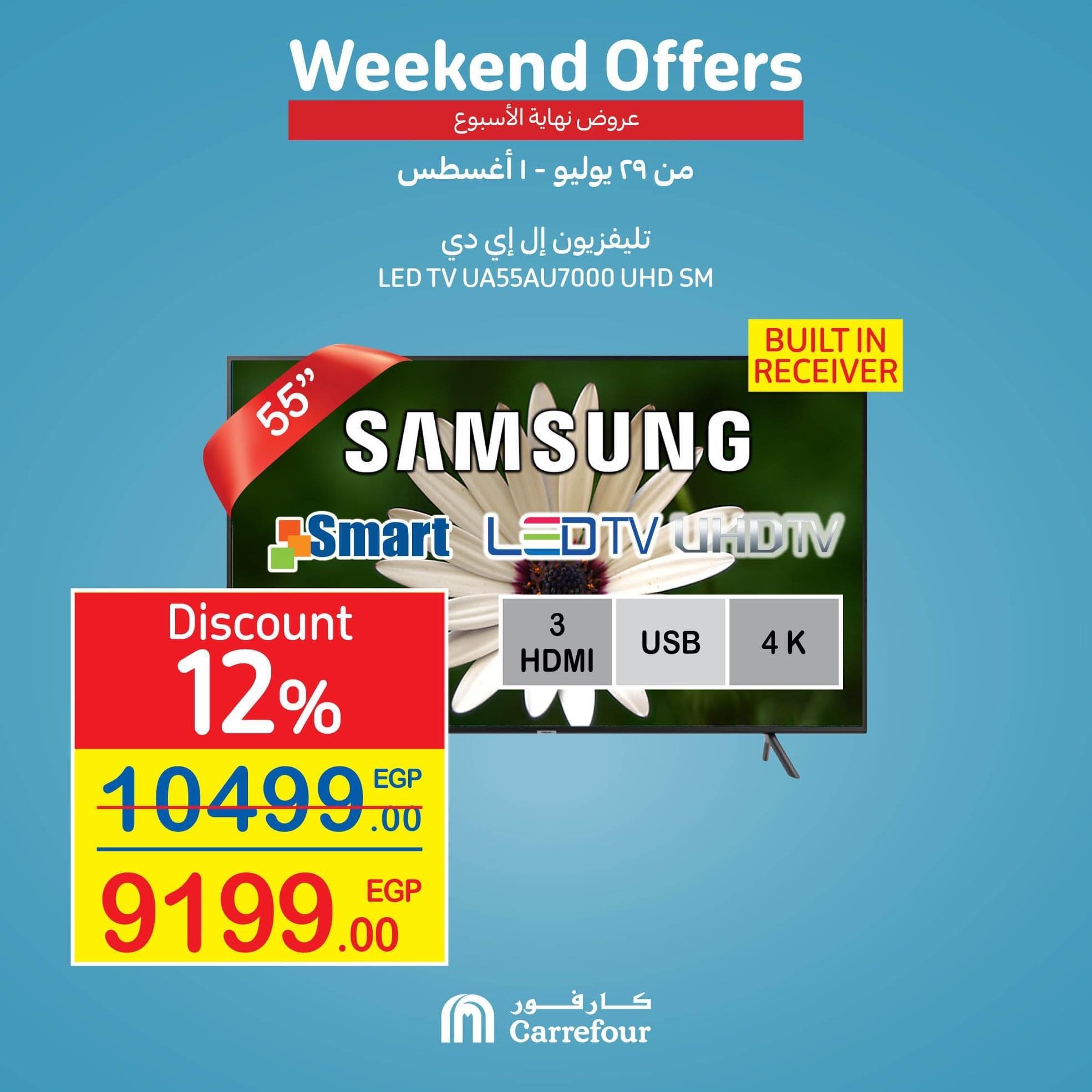 """عروض كارفور على الشاشات عرض الـ """"weekend offers"""" حتي 1/8/2021 5"""