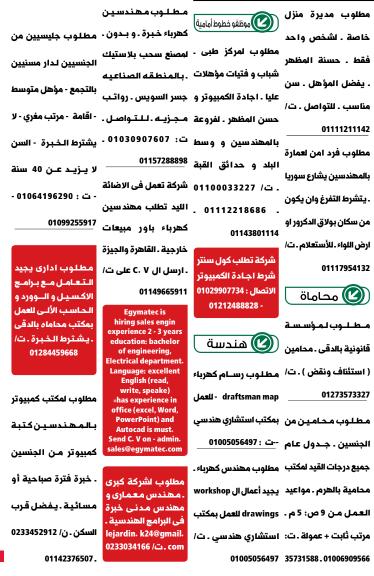 إعلانات وظائف جريدة الوسيط الجمعة 16/7/2021 6