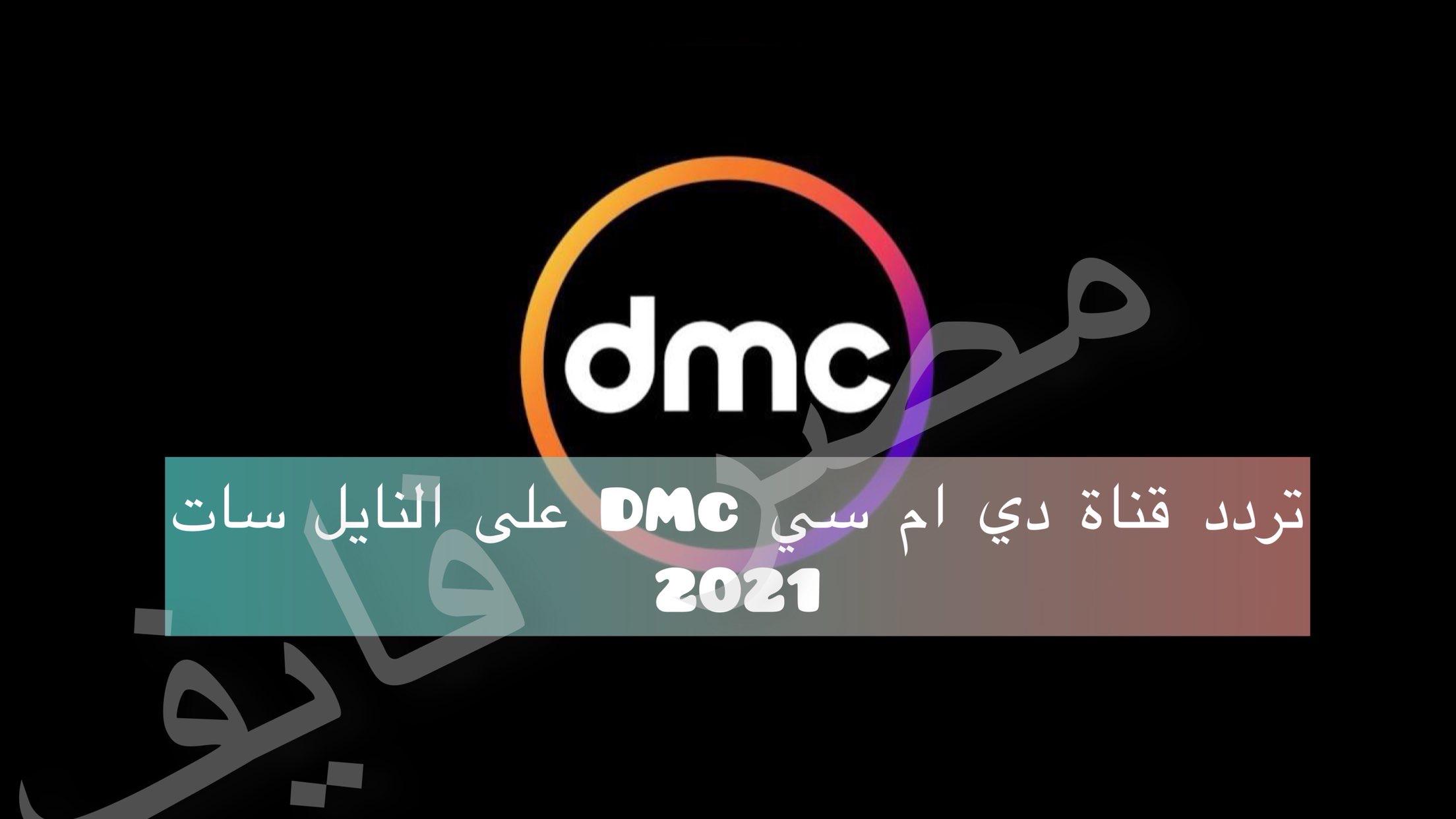 تردد قناة دي ام سي DMC على النايل سات ومتابعة أقوي البرامج الحصرية 2021