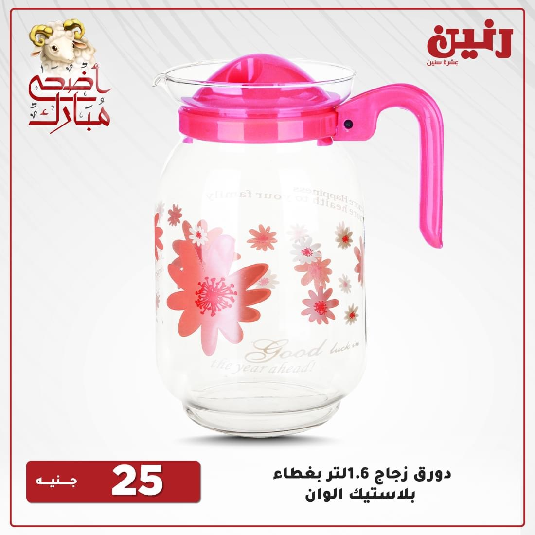 Raneen offers today for appliances and household appliances from July 22 to 24, 2021 3