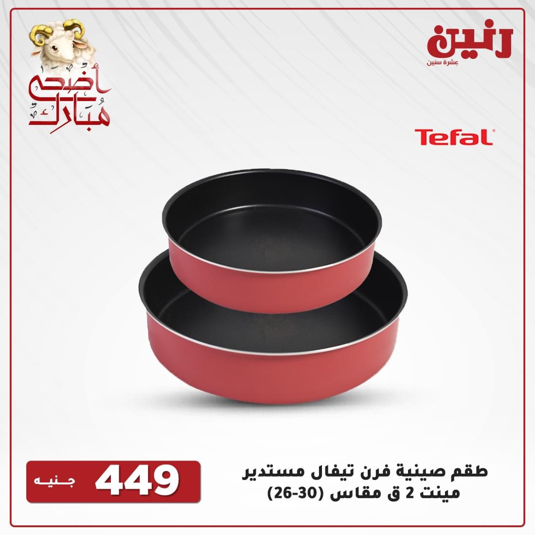 Raneen offers today for appliances and household appliances from July 22 to 24, 2021 36