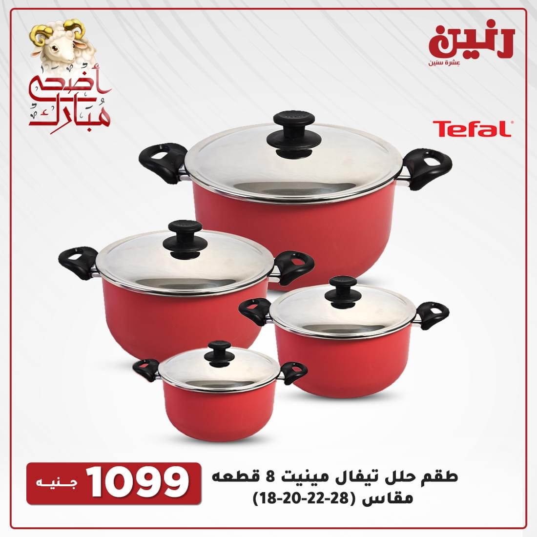 Raneen offers today for appliances and household appliances from July 22 to 24, 2021 28