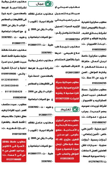 إعلانات وظائف جريدة الوسيط الجمعة 16/7/2021 7