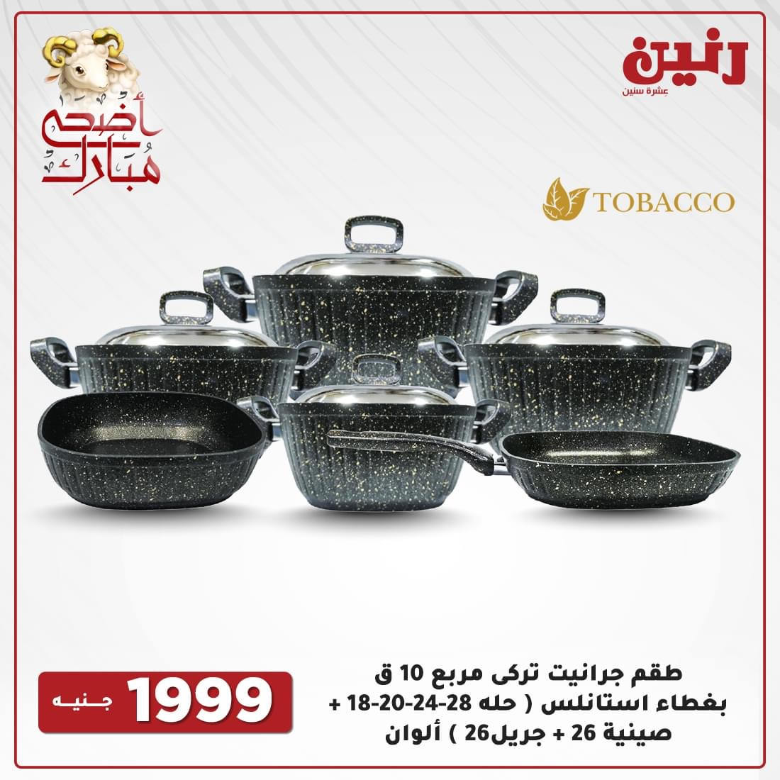 Raneen offers today for appliances and household appliances from July 22 to 24, 2021 31