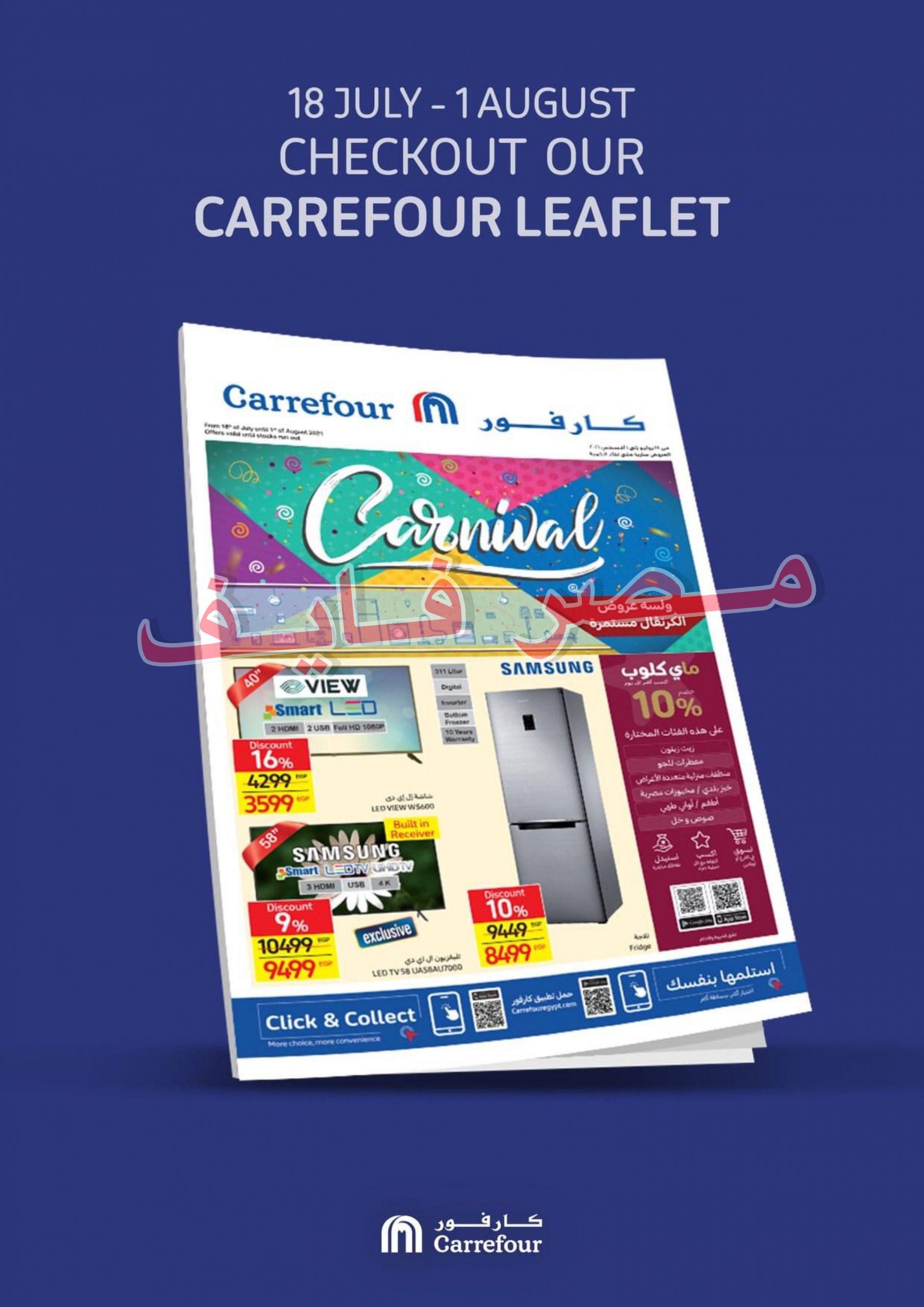 عروض كرنفال عيد الأضحى المبارك ومجلة عروض كارفور مصر حتى 1 أغسطس 2021