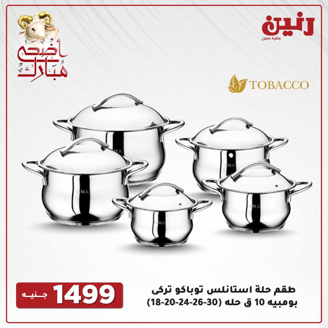 Raneen offers today for appliances and household appliances from July 22 to 24, 2021 32