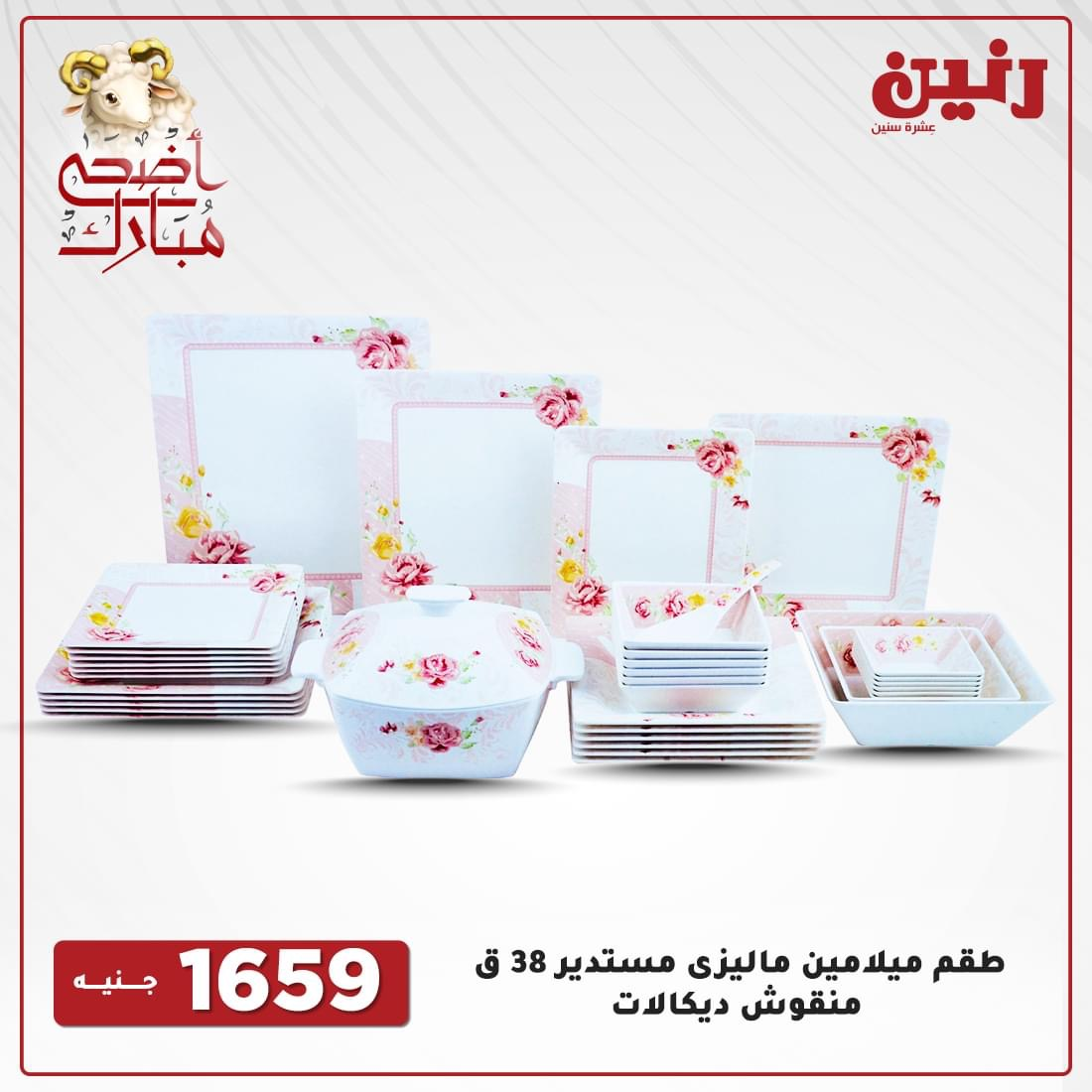 Raneen offers today for appliances and household appliances from July 22 to 24, 2021 21