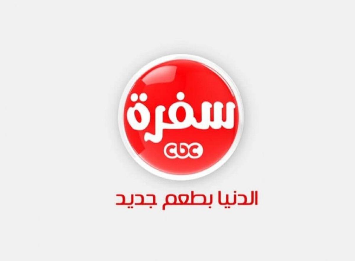تردد قناة سي بي سي سفرة على نايل سات وموعد عرض برنامج زعفران وفانيلا لغادة التلي
