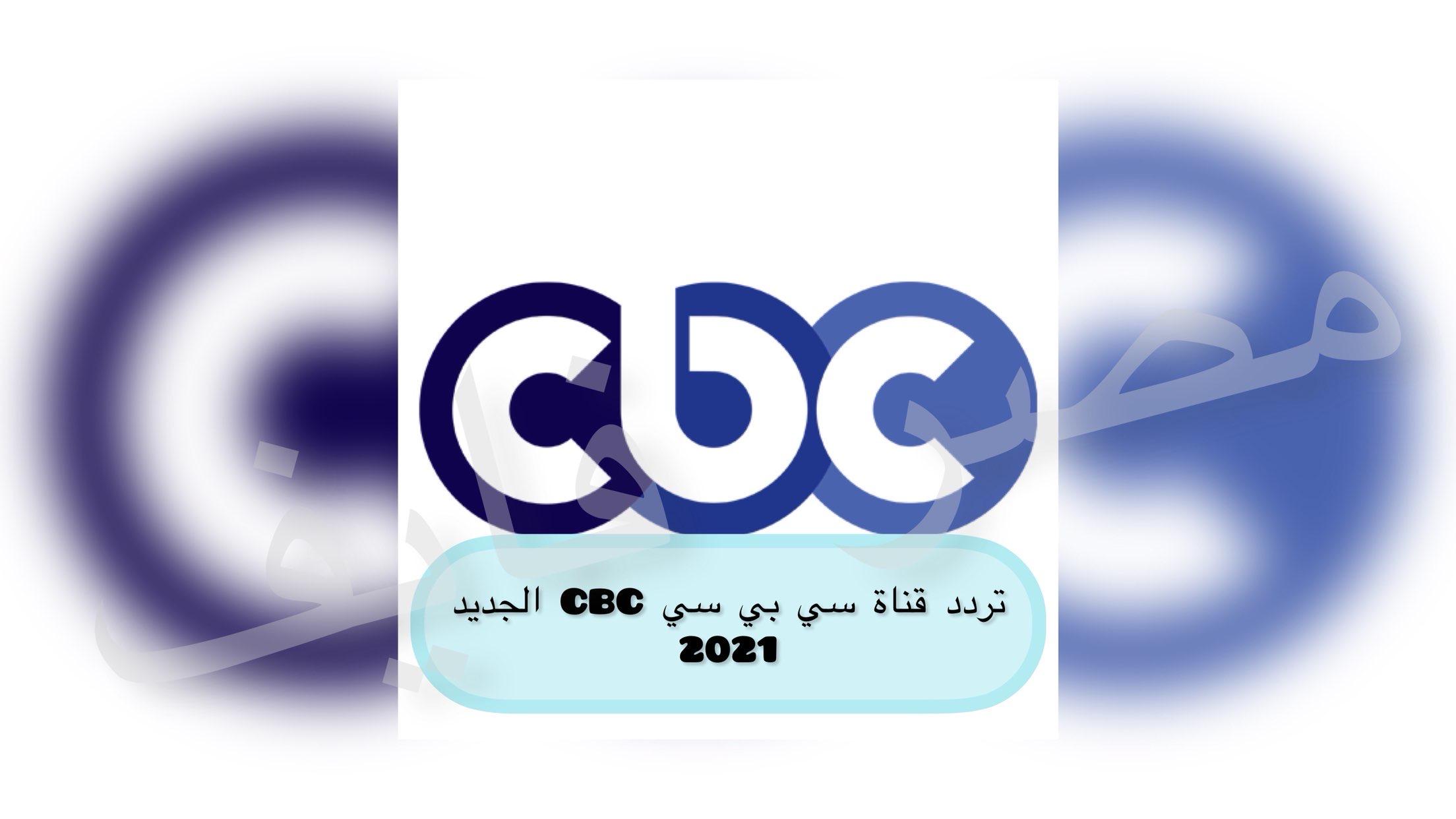 خطوات ضبط تردد قناة سي بي سي CBC الجديد على النايل سات 2021