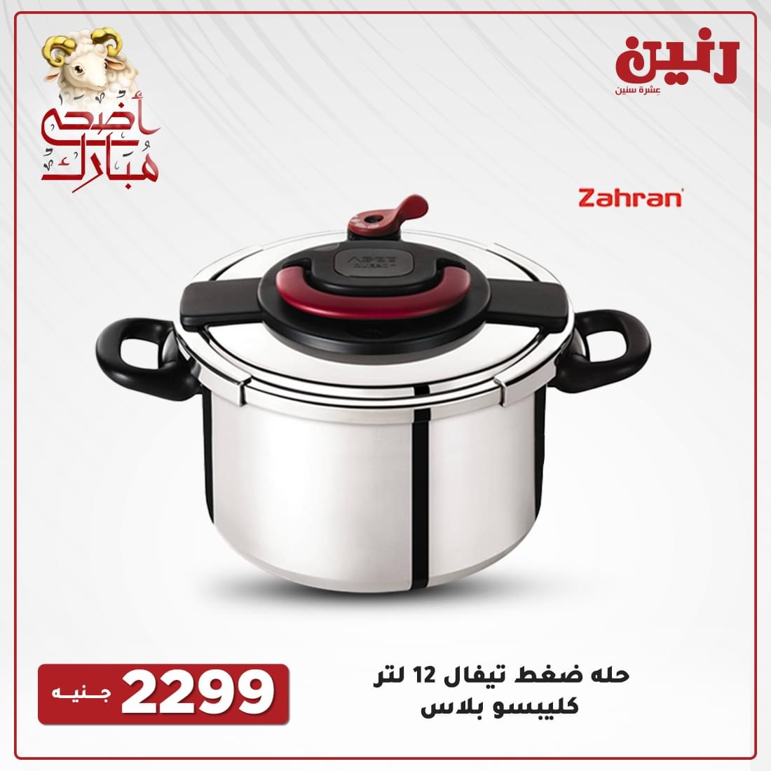 Raneen offers today for appliances and household appliances from July 22 to 24, 2021 29