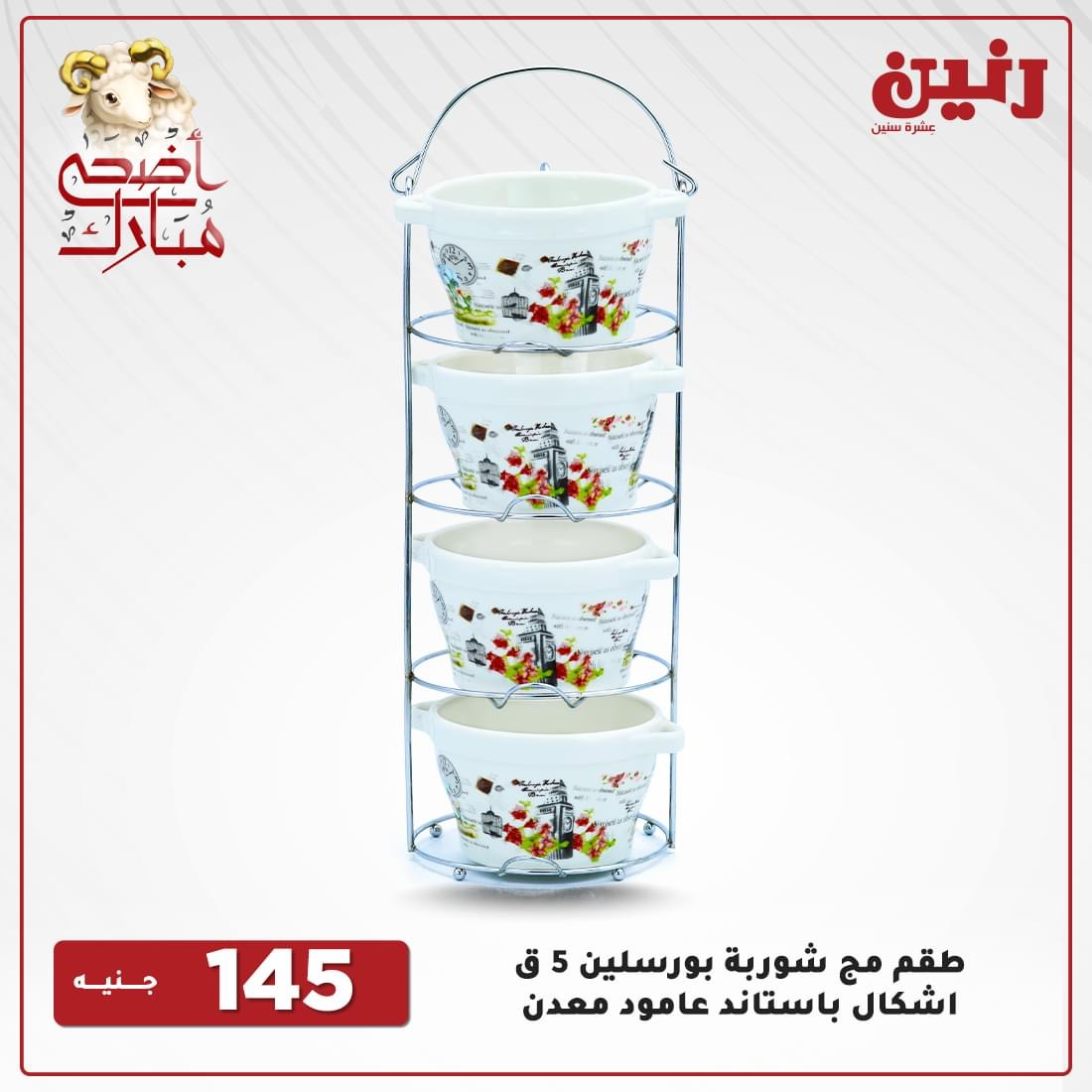 Raneen offers today for appliances and household appliances from July 22 to 24, 2021 15