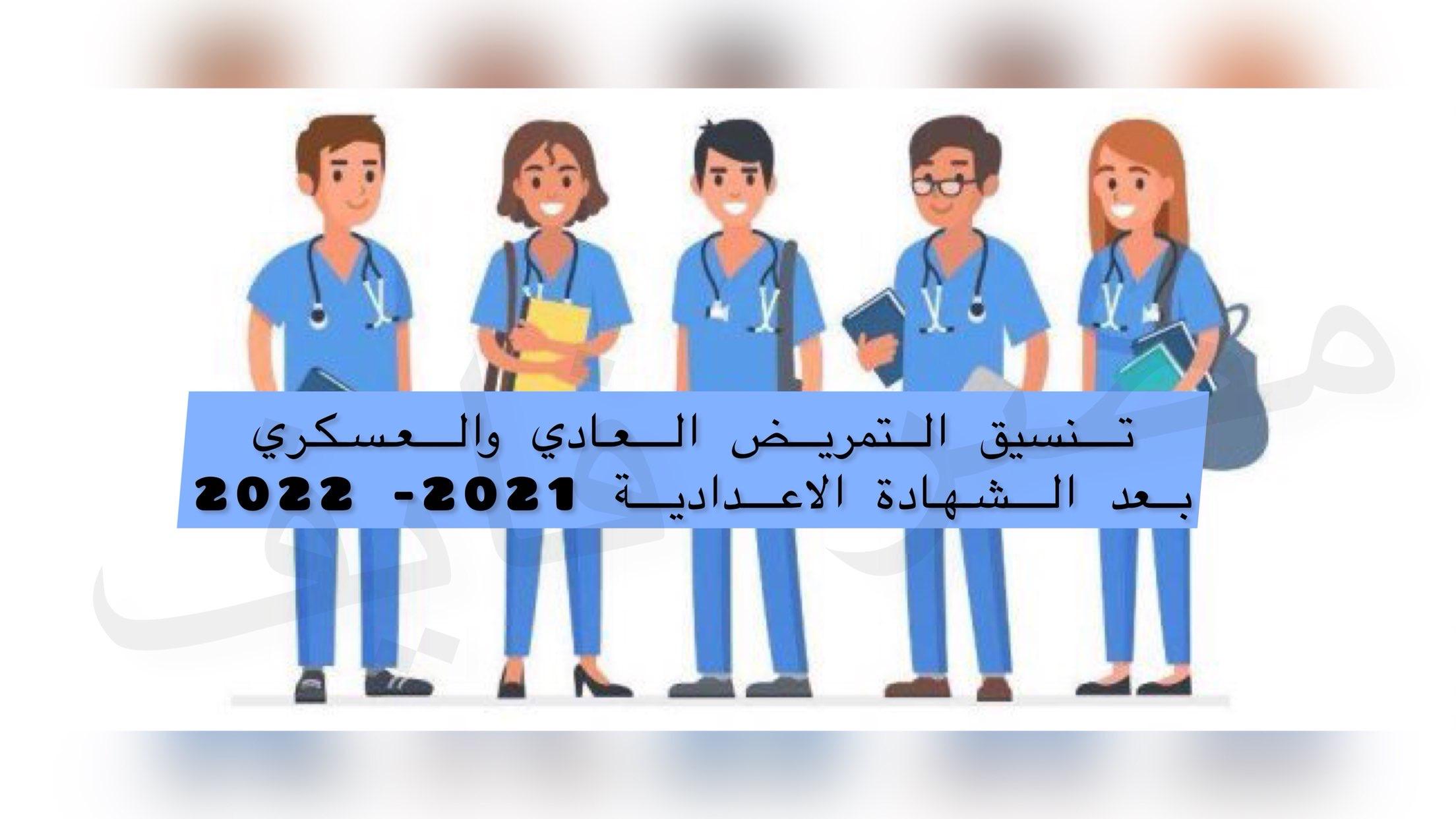 """بعد الاعدادية تنسيق التمريض العادي وتفاصيل """"العسكري"""" في مصر 2021- 2022"""