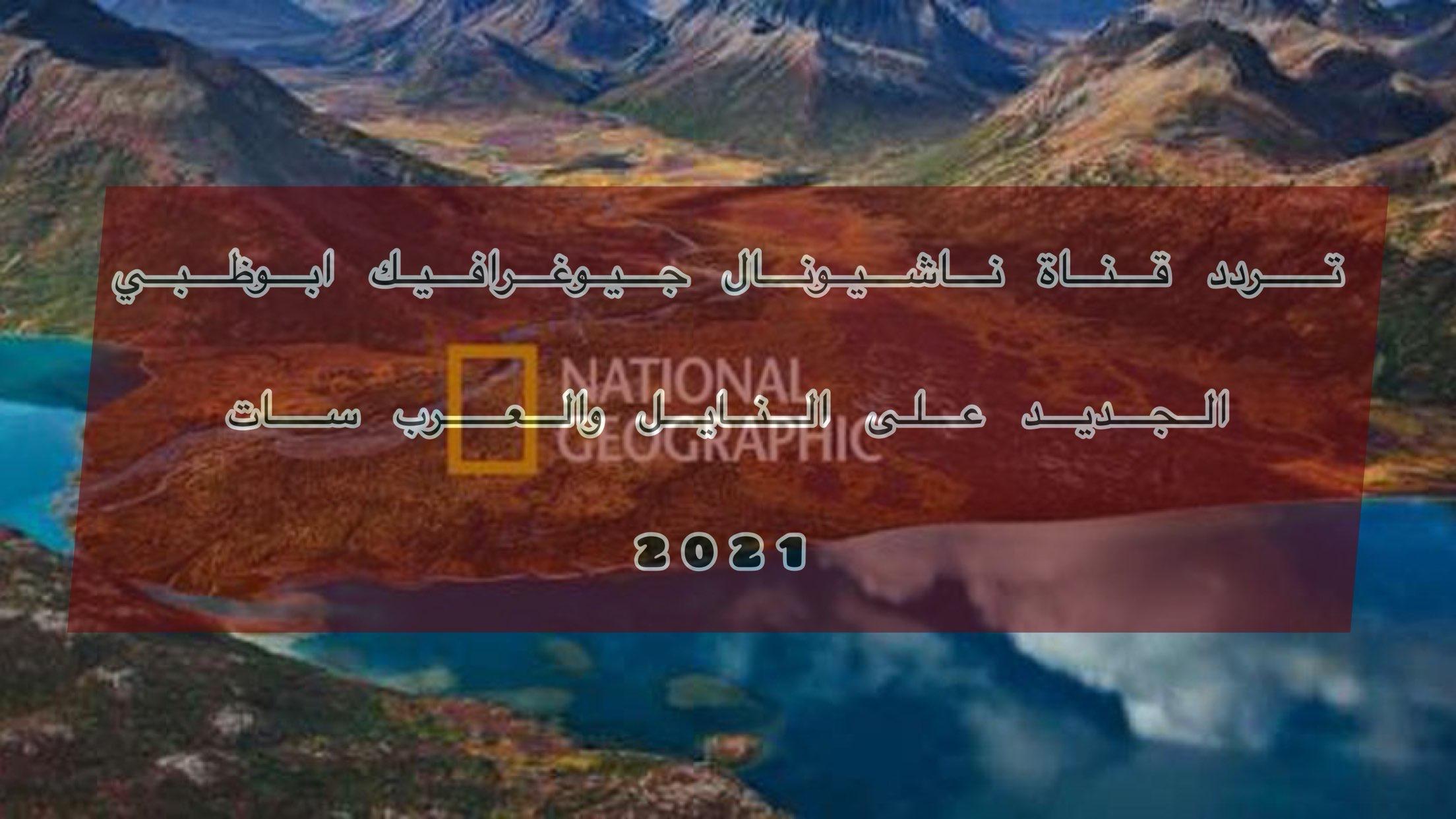 اضبط تردد قناة ناشيونال جيوغرافيك على قمري نايل وعرب سات 2021