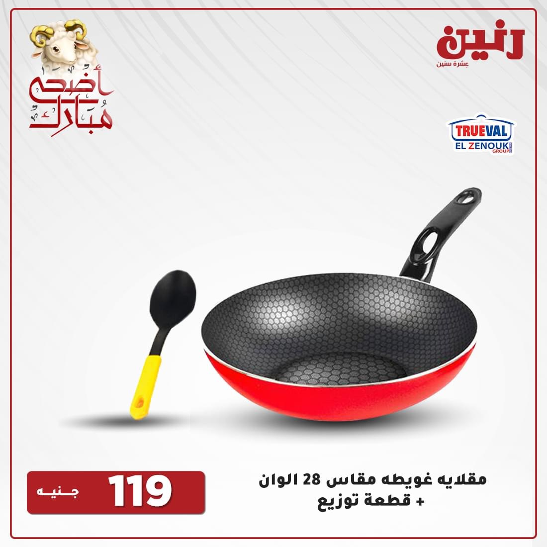 Raneen offers today for appliances and household appliances from July 22 to 24, 2021 22