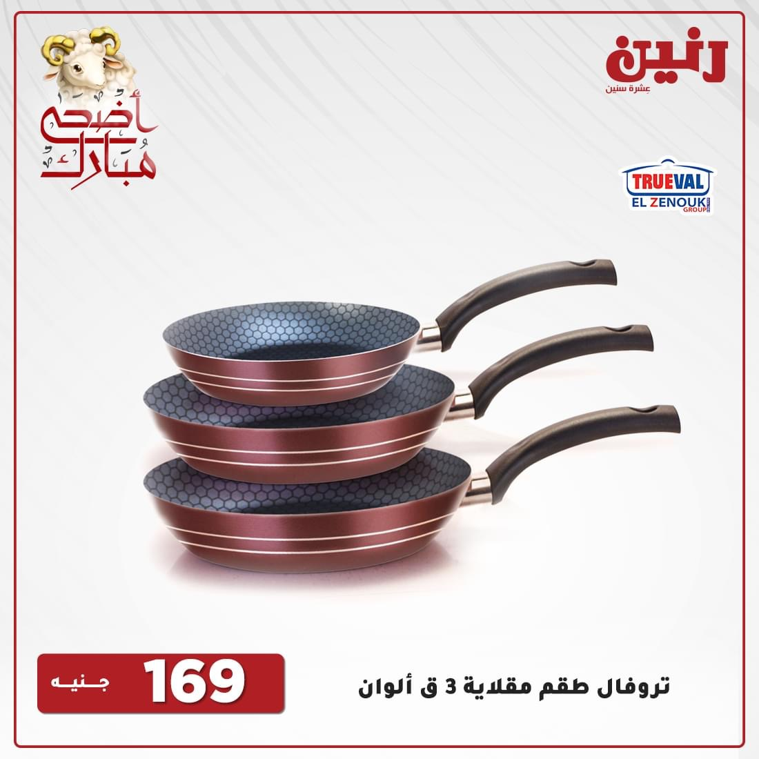Raneen offers today for appliances and household appliances from July 22 to 24, 2021 24