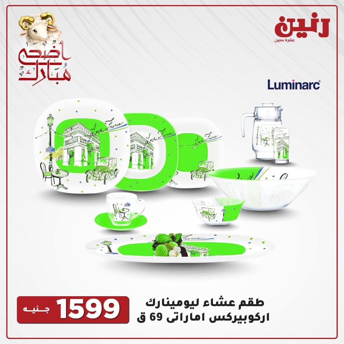 Raneen offers today for appliances and household appliances from July 22 to 24, 2021 9
