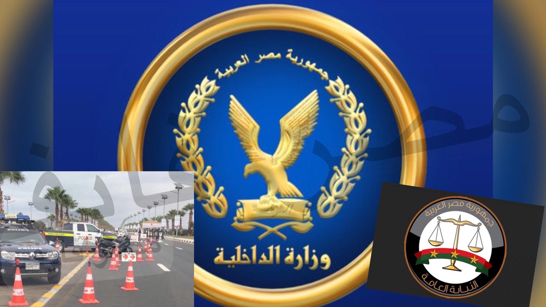 استعلام مخالفات المرور 2021 برقم اللوحة عبر تطبيق وزارة الداخلية