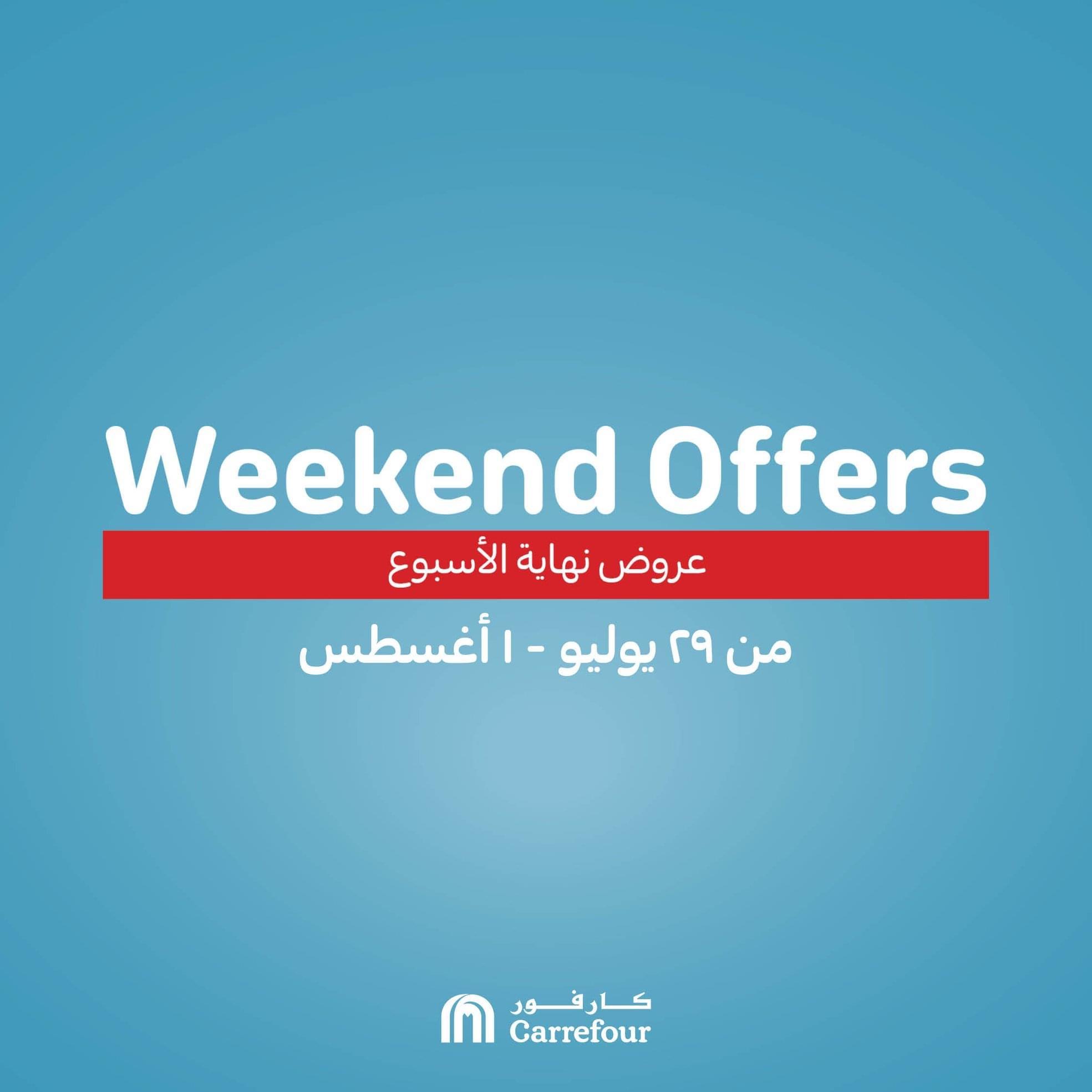 """عروض كارفور على الشاشات عرض الـ """"weekend offers"""" حتي 1/8/2021"""