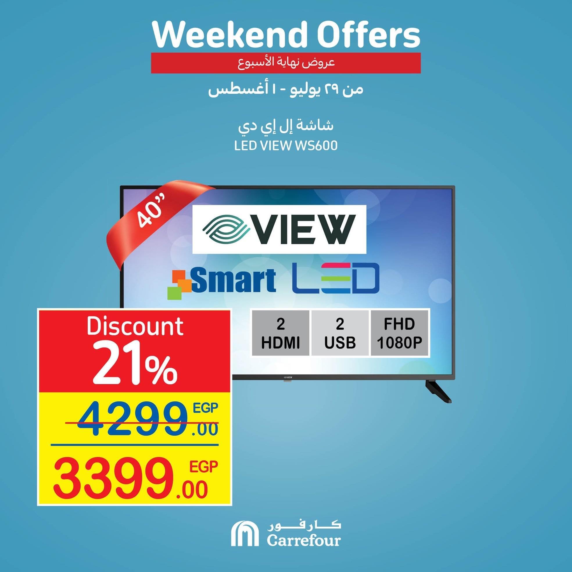 """عروض كارفور على الشاشات عرض الـ """"weekend offers"""" حتي 1/8/2021 7"""