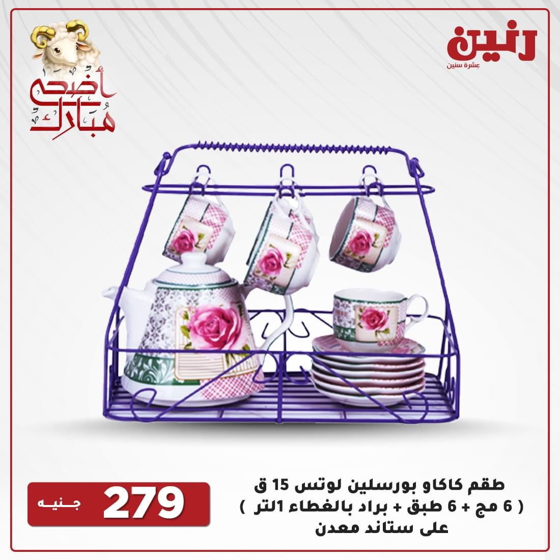 Raneen offers today for appliances and household appliances from July 22 to 24, 2021 13