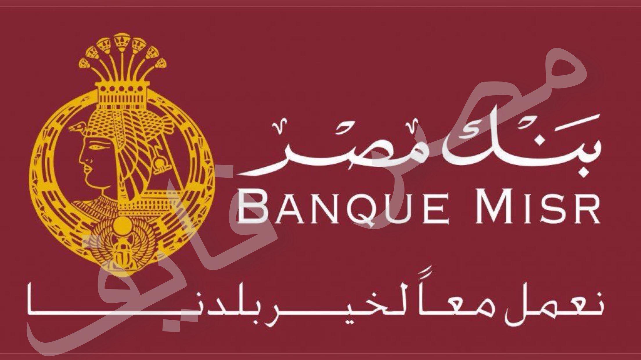 تعرف على 7 أنواع من شهادات استثمار بنك مصر بالجنيه والدولار 2021