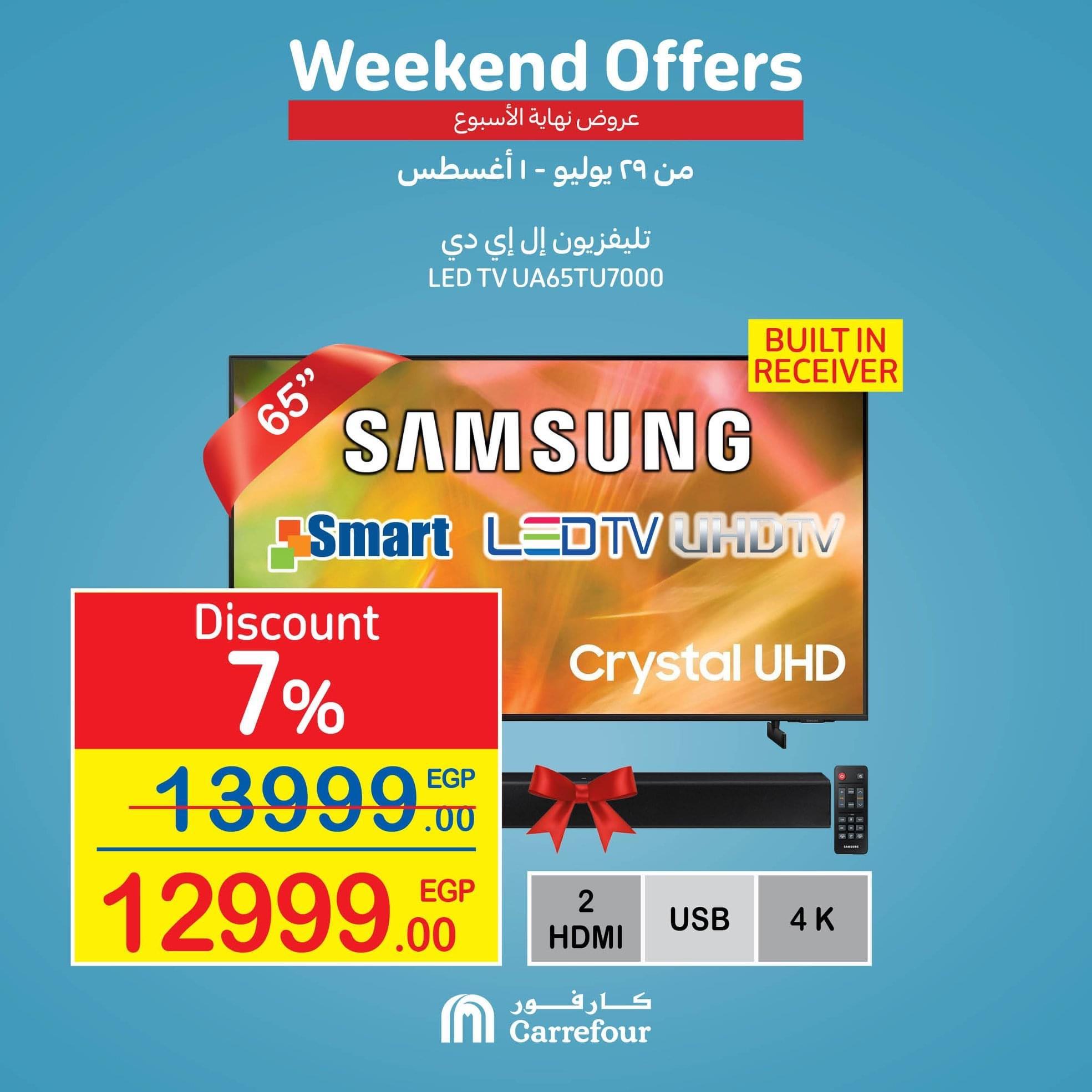 """عروض كارفور على الشاشات عرض الـ """"weekend offers"""" حتي 1/8/2021 2"""
