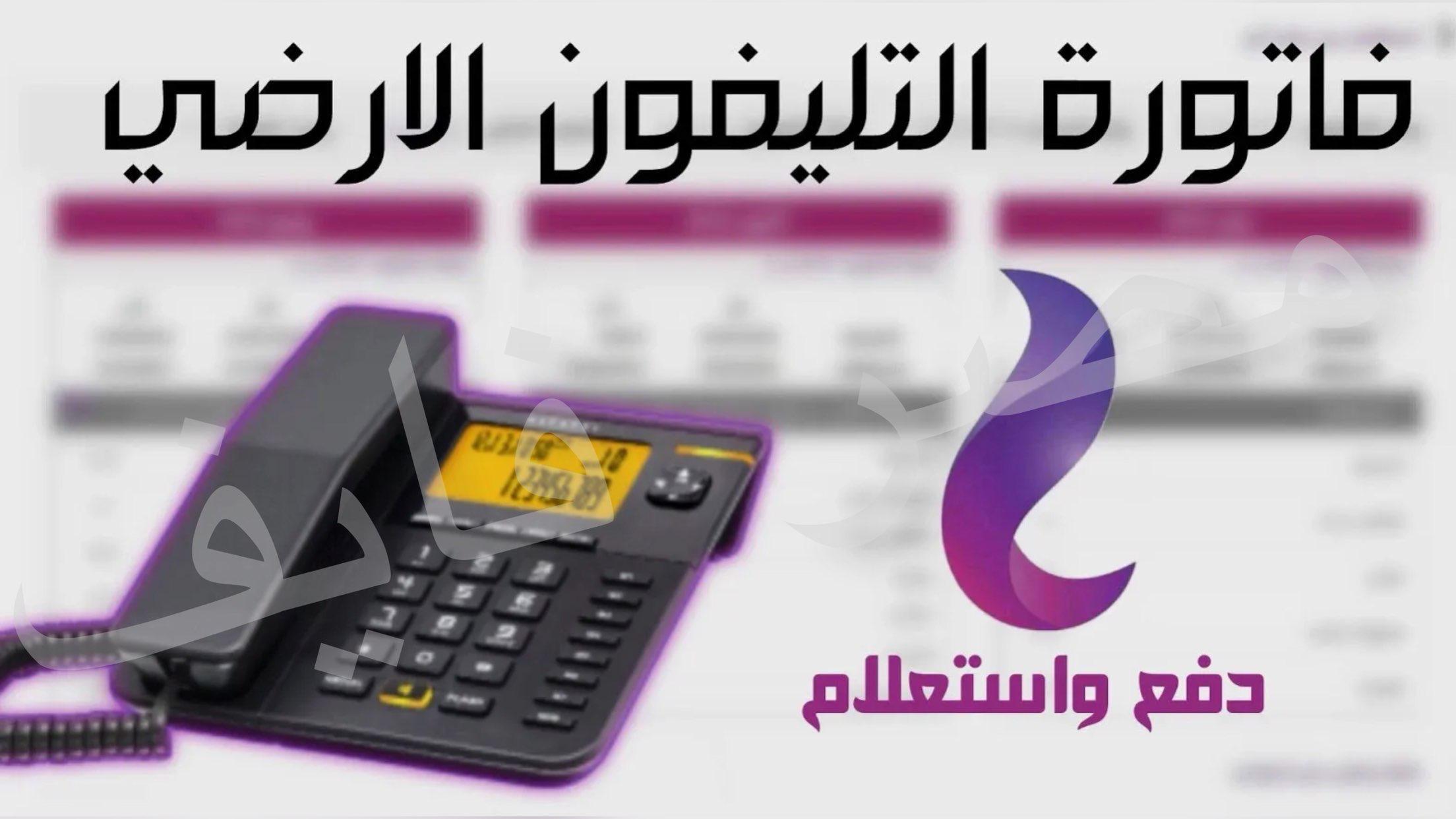 تفاصيل الاستعلام عن فاتورة التليفون الارضي 2021 بالاسم والرقم