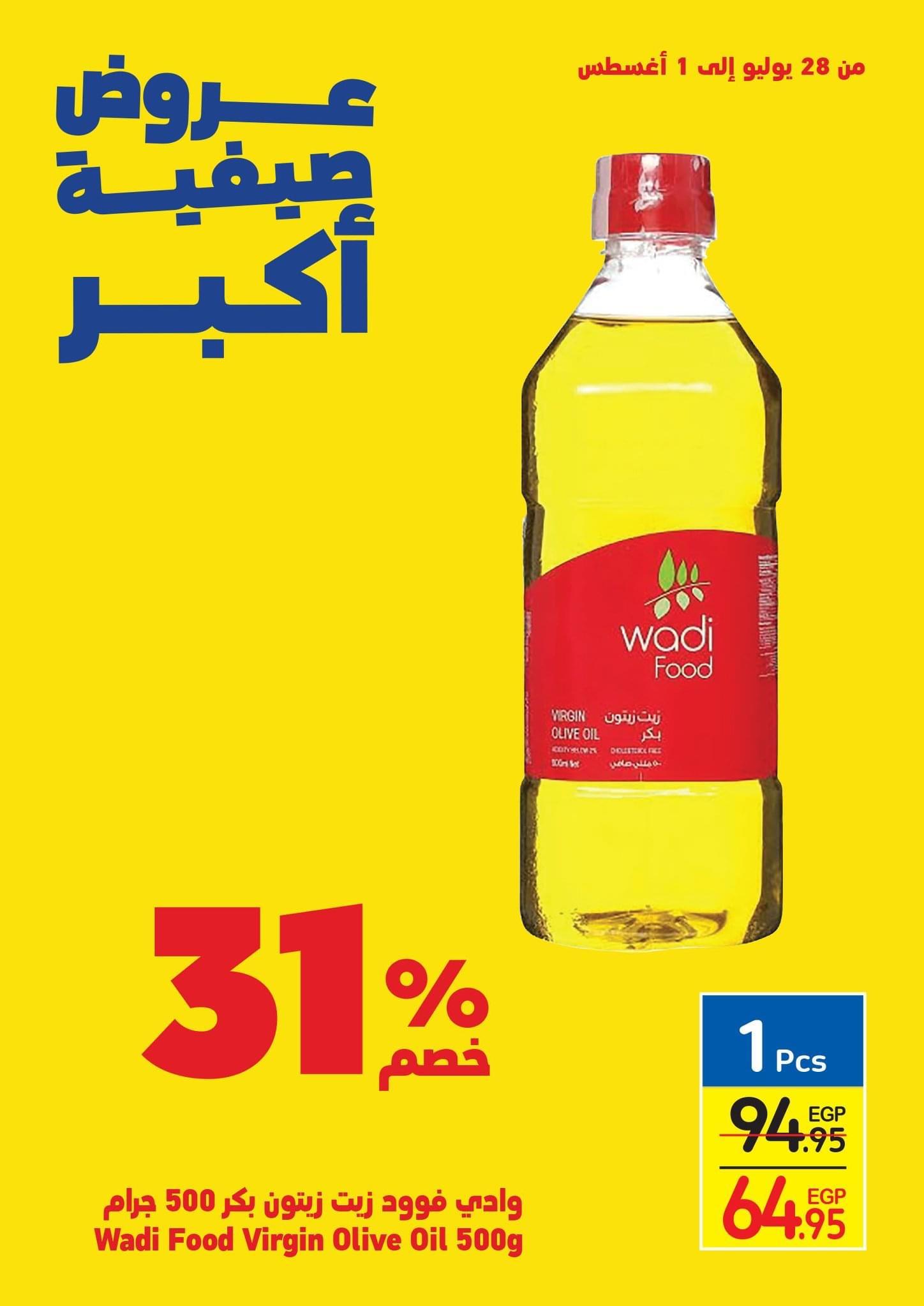 """عروض كارفور على الشاشات عرض الـ """"weekend offers"""" حتي 1/8/2021 14"""