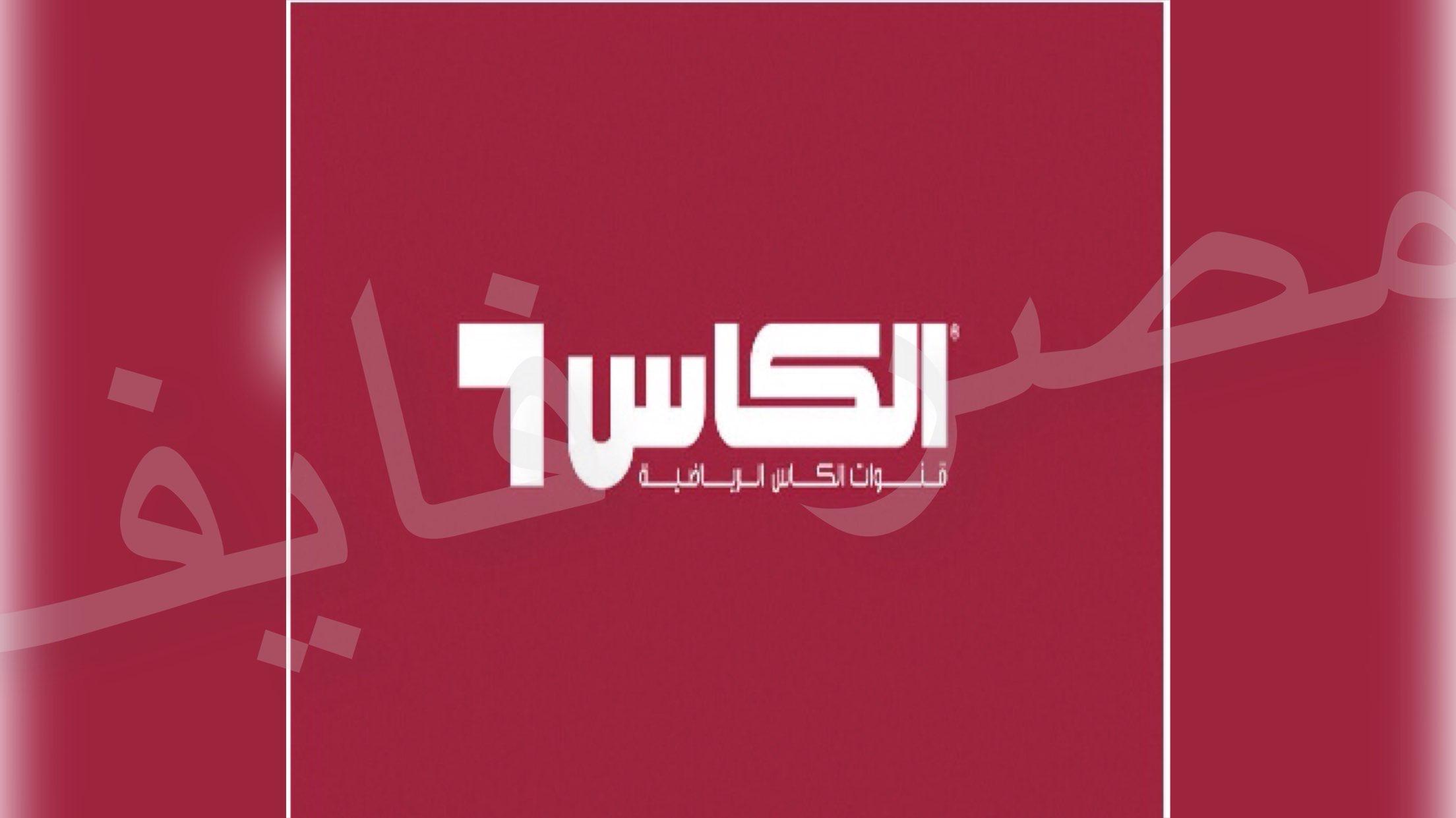 تردد قناة الكأس 4 المفتوحة على قمر النايل سات/ Alkass 4 Hd