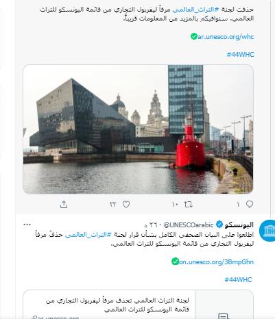 منظمة اليونسكو تحذف مرفأ مدينة ليفربول التجارية البريطانية من لائحة التراث العالمي 1