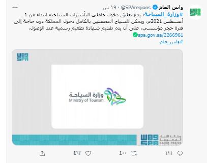 السعودية تعلن رفع تعليق دخول حاملي التأشيرات السياحية.. ما موقف المصريين؟ 1