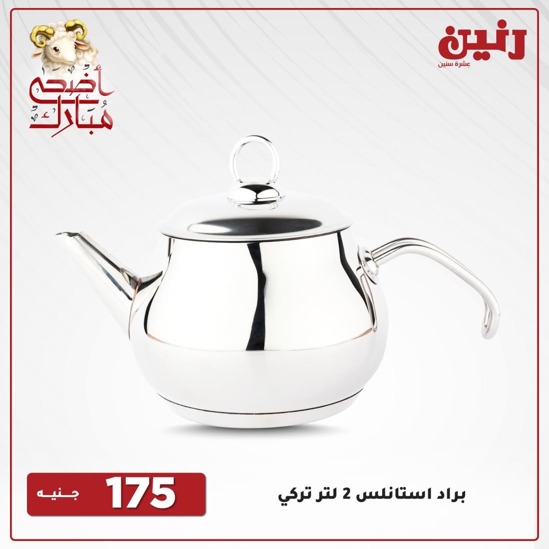 Raneen offers today for appliances and household appliances from July 22 to 24, 2021 25