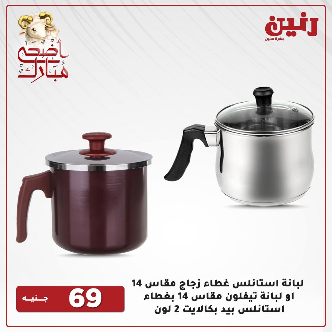 Raneen offers today for appliances and household appliances from July 22 to 24, 2021 27