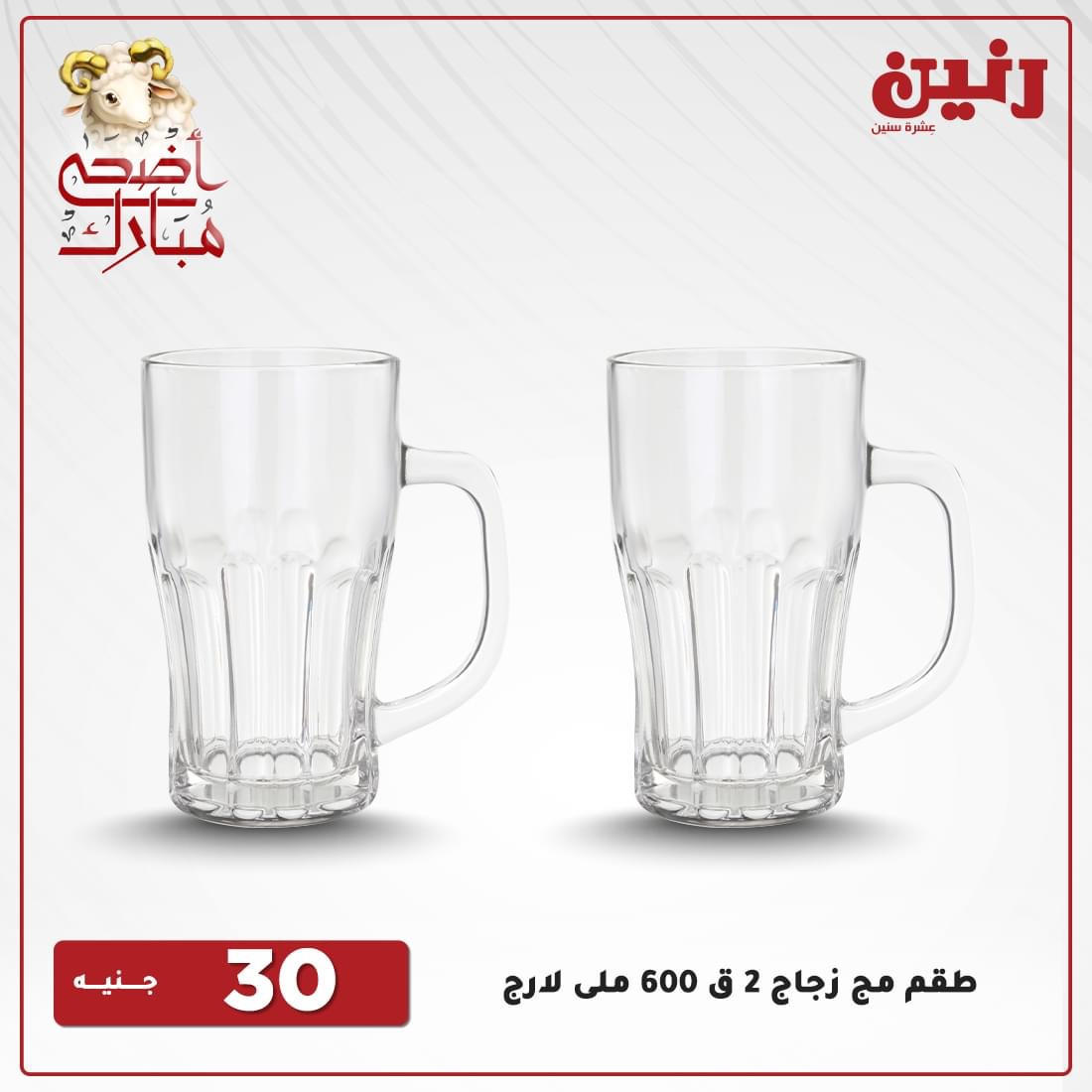 Raneen offers today for appliances and household appliances from July 22 to 24, 2021 6