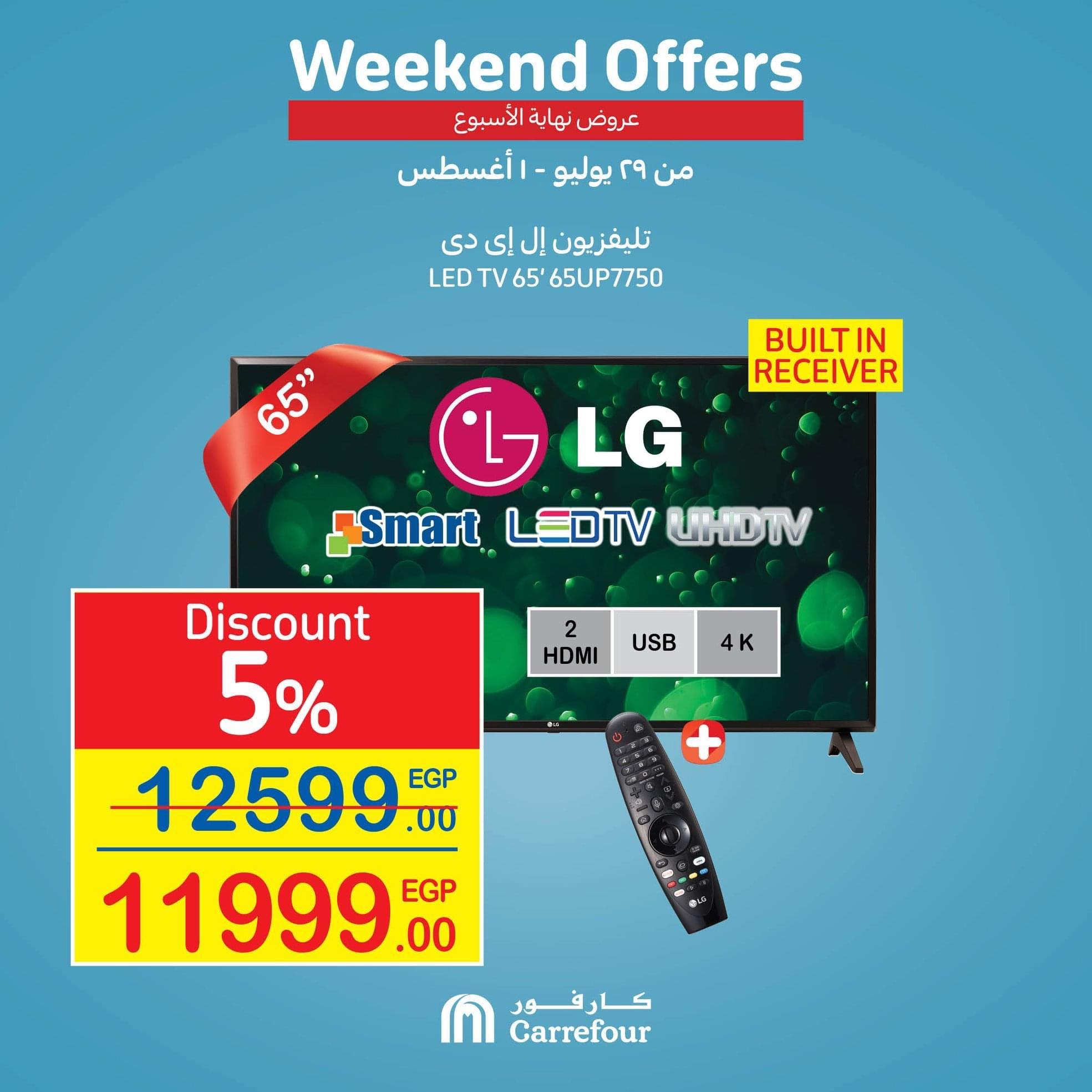 """عروض كارفور على الشاشات عرض الـ """"weekend offers"""" حتي 1/8/2021 1"""
