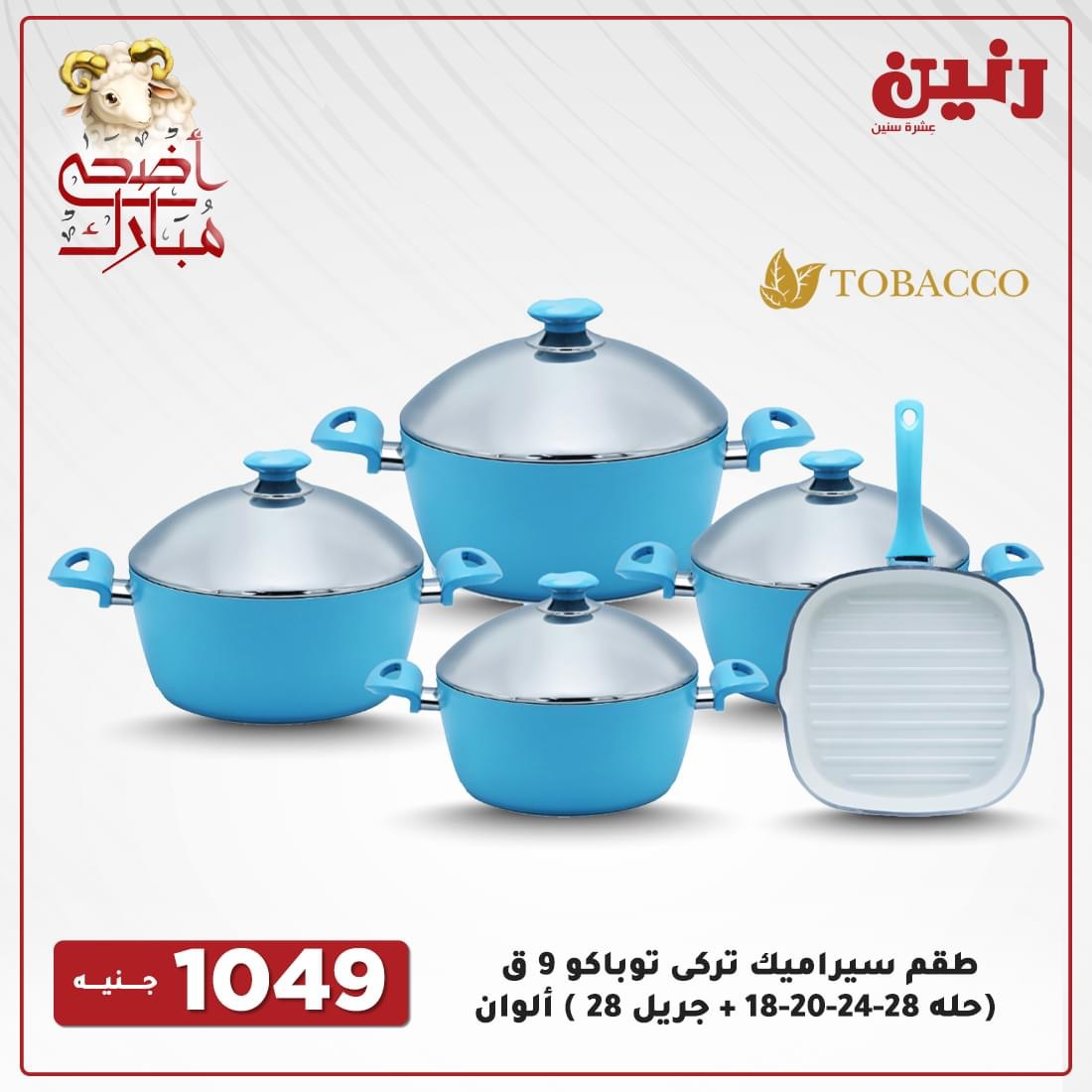 Raneen offers today for appliances and household appliances from July 22 to 24, 2021 33