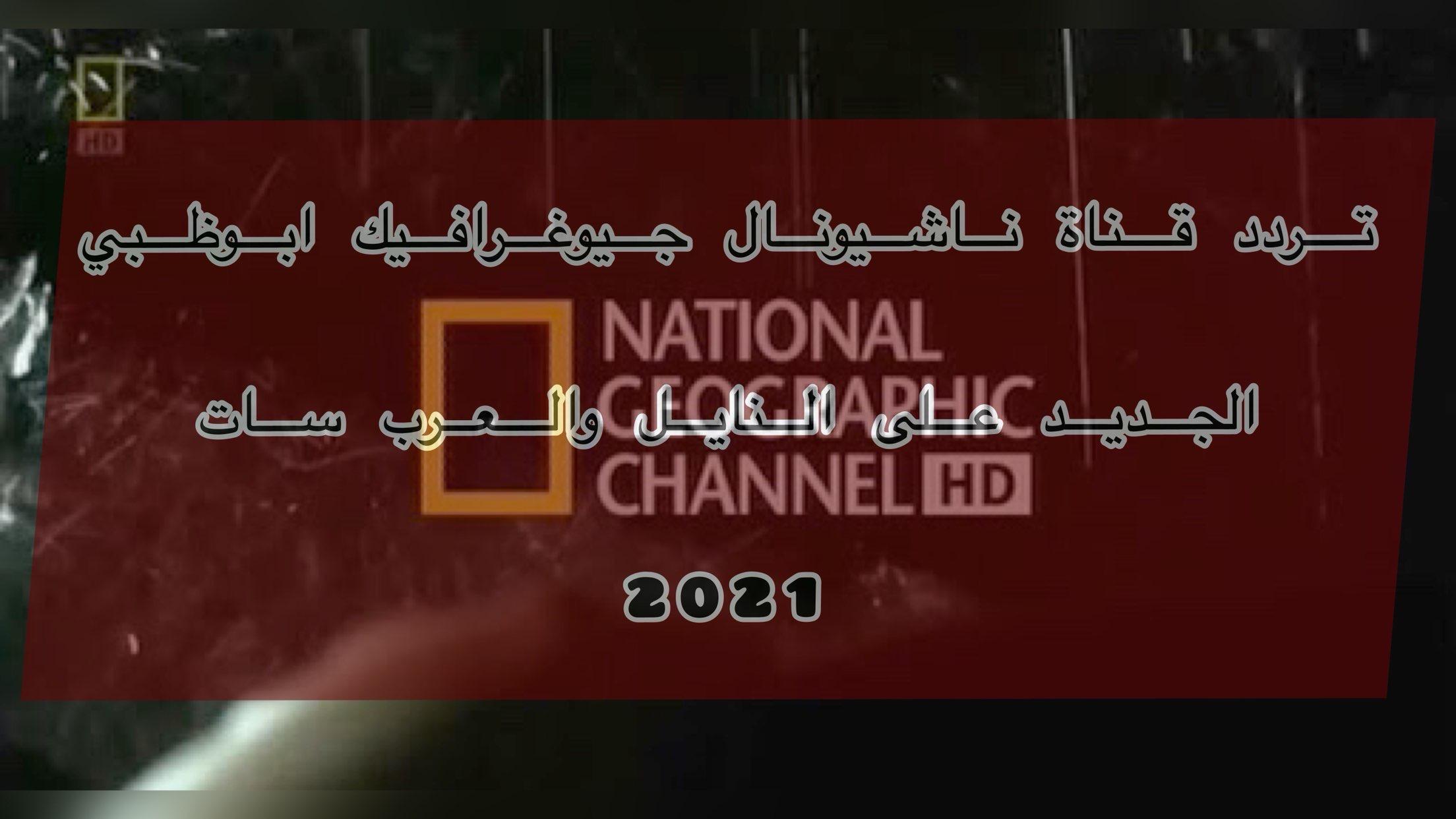 تحديث تردد قناة ناشيونال جيوغرافيك على الـ NileSat و arabsat