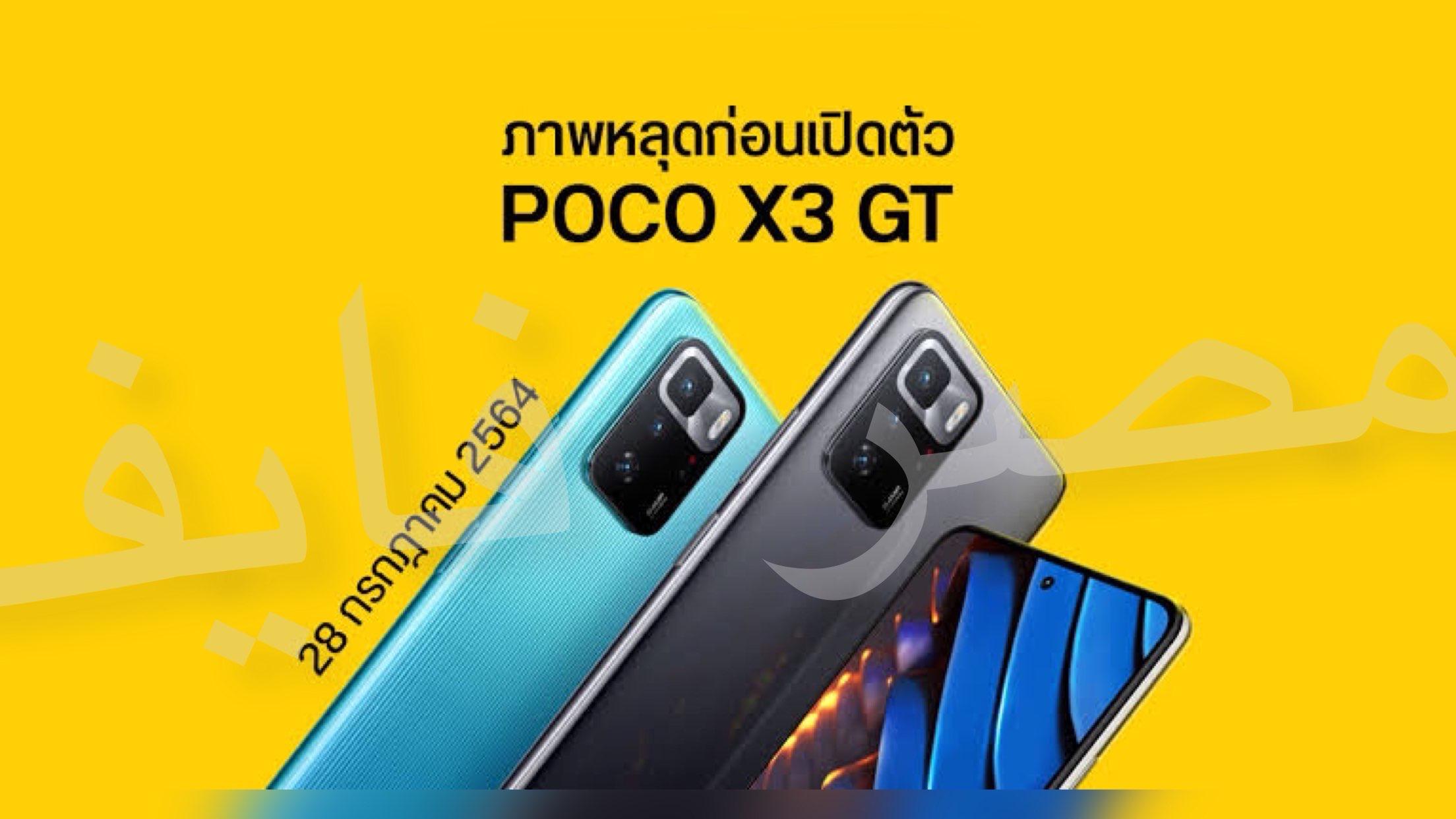 أسعار ومواصفات Poco X3 gt الهاتف الجديد الذي ابهر العالم
