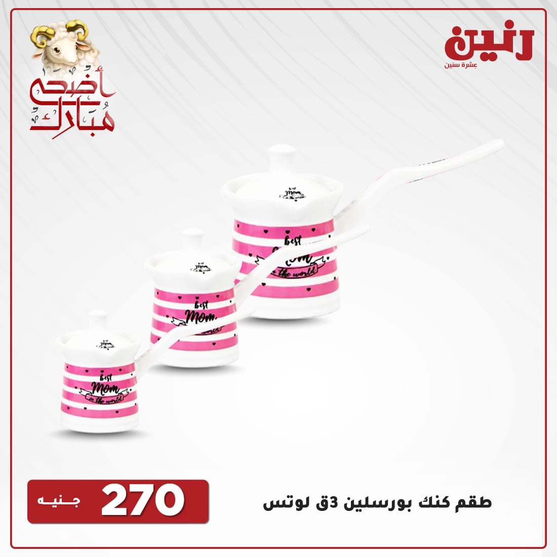 Raneen offers today for appliances and household appliances from July 22 to 24, 2021 10